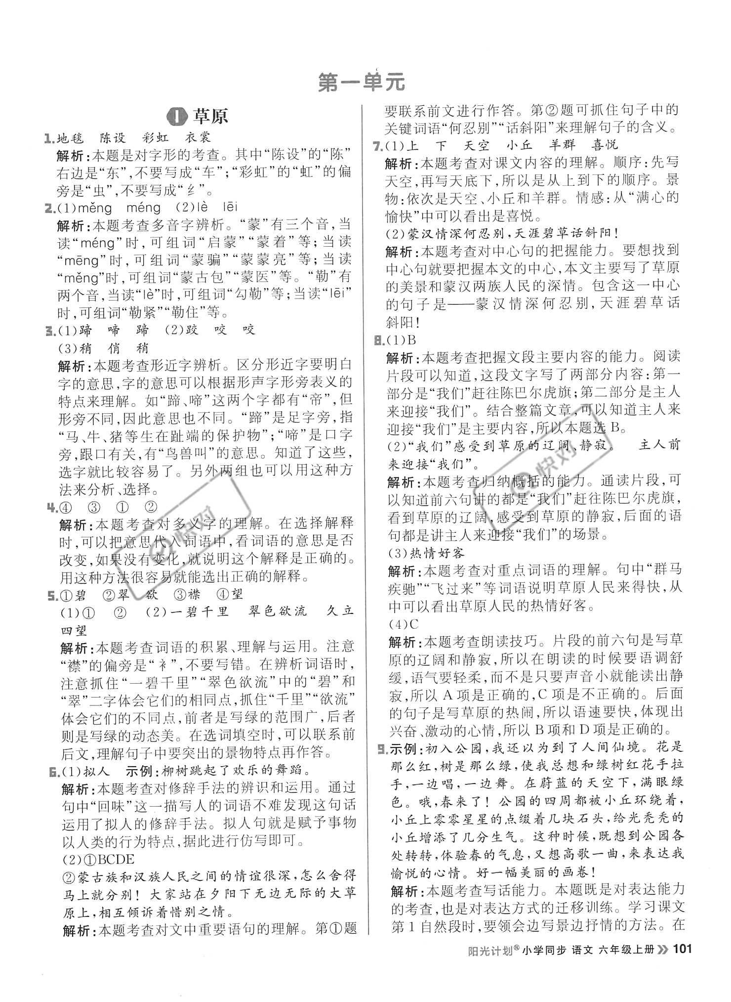 2021年小学同步阳光计划六年级语文上册通用版