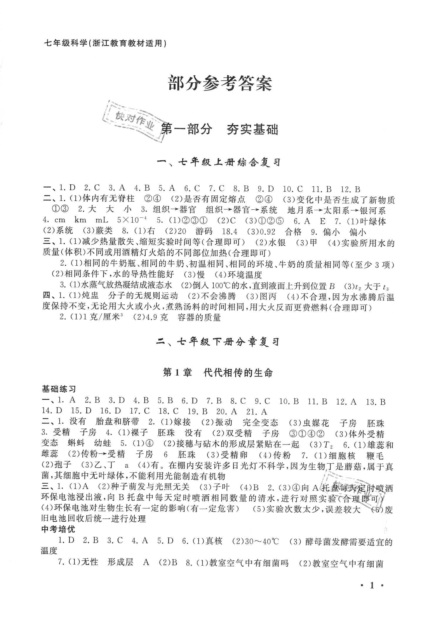 2020年暑假大串联七年级科学浙教版安徽科技出版社安徽人民出版社