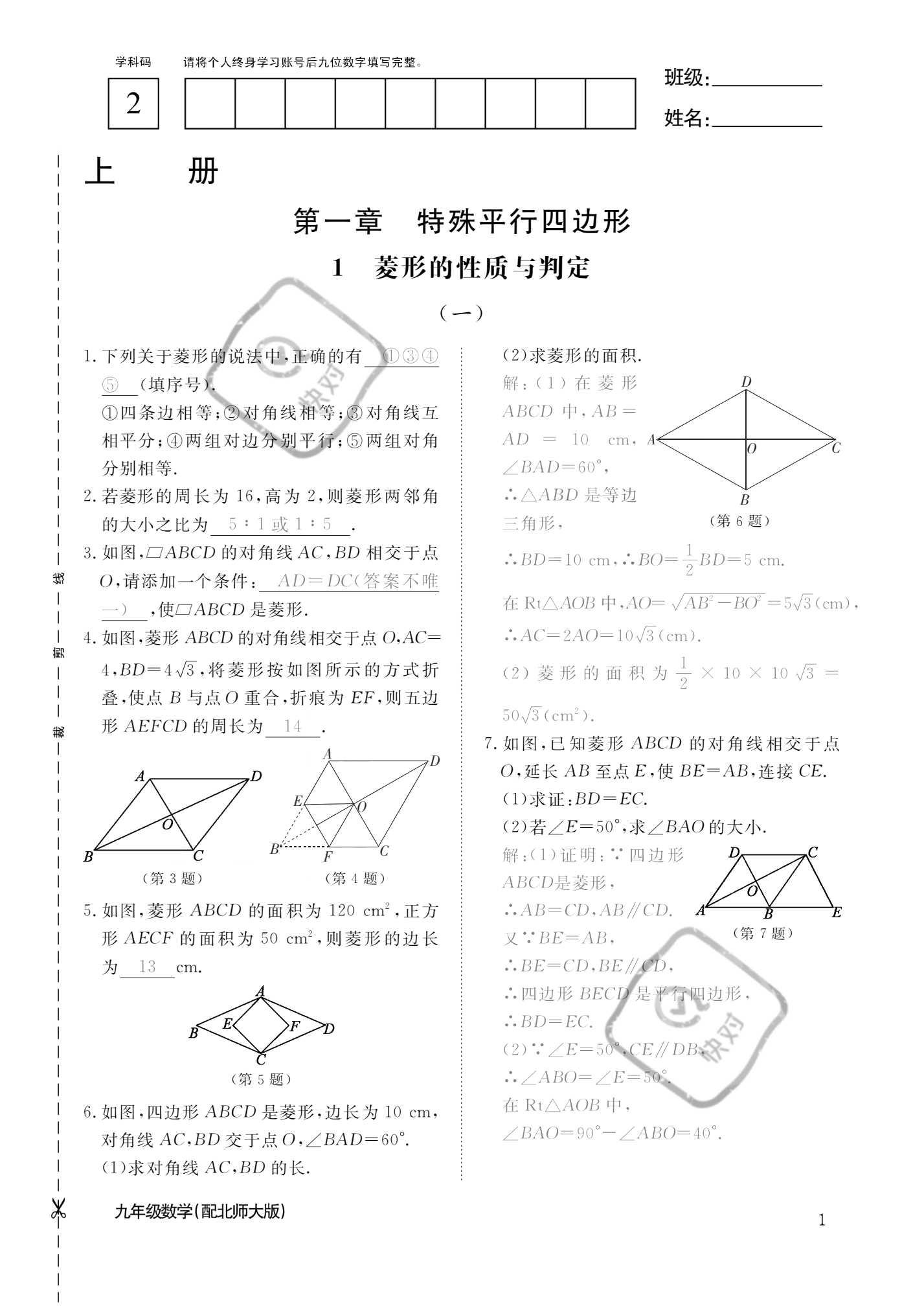 2021年数学作业本九年级数学北师大版