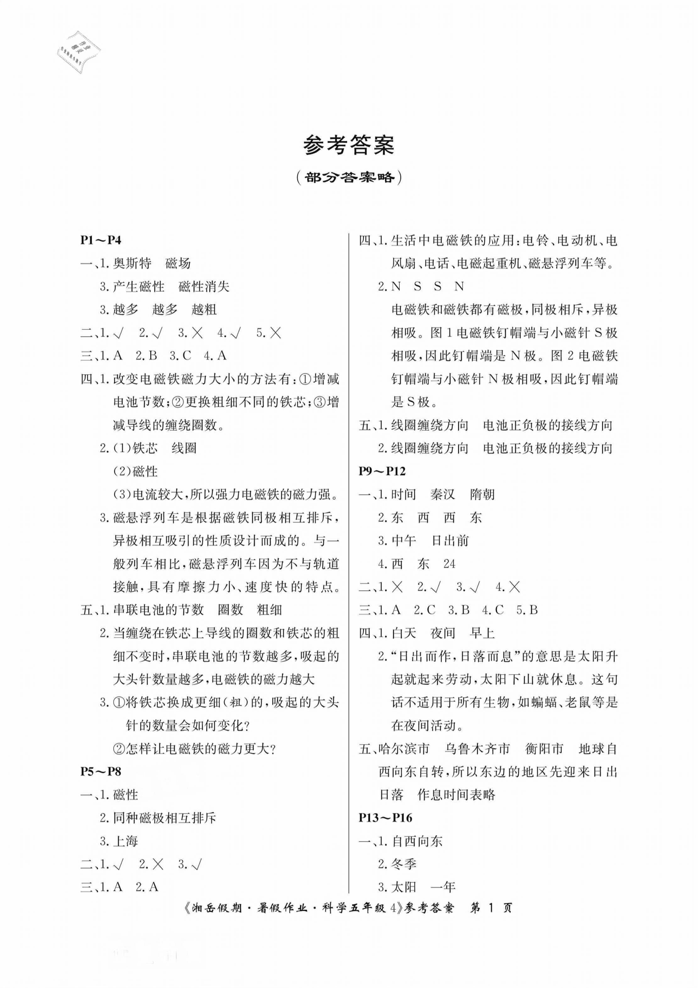 2021年湘岳假期暑假作业五年级科学湘科版湖南大学出版社