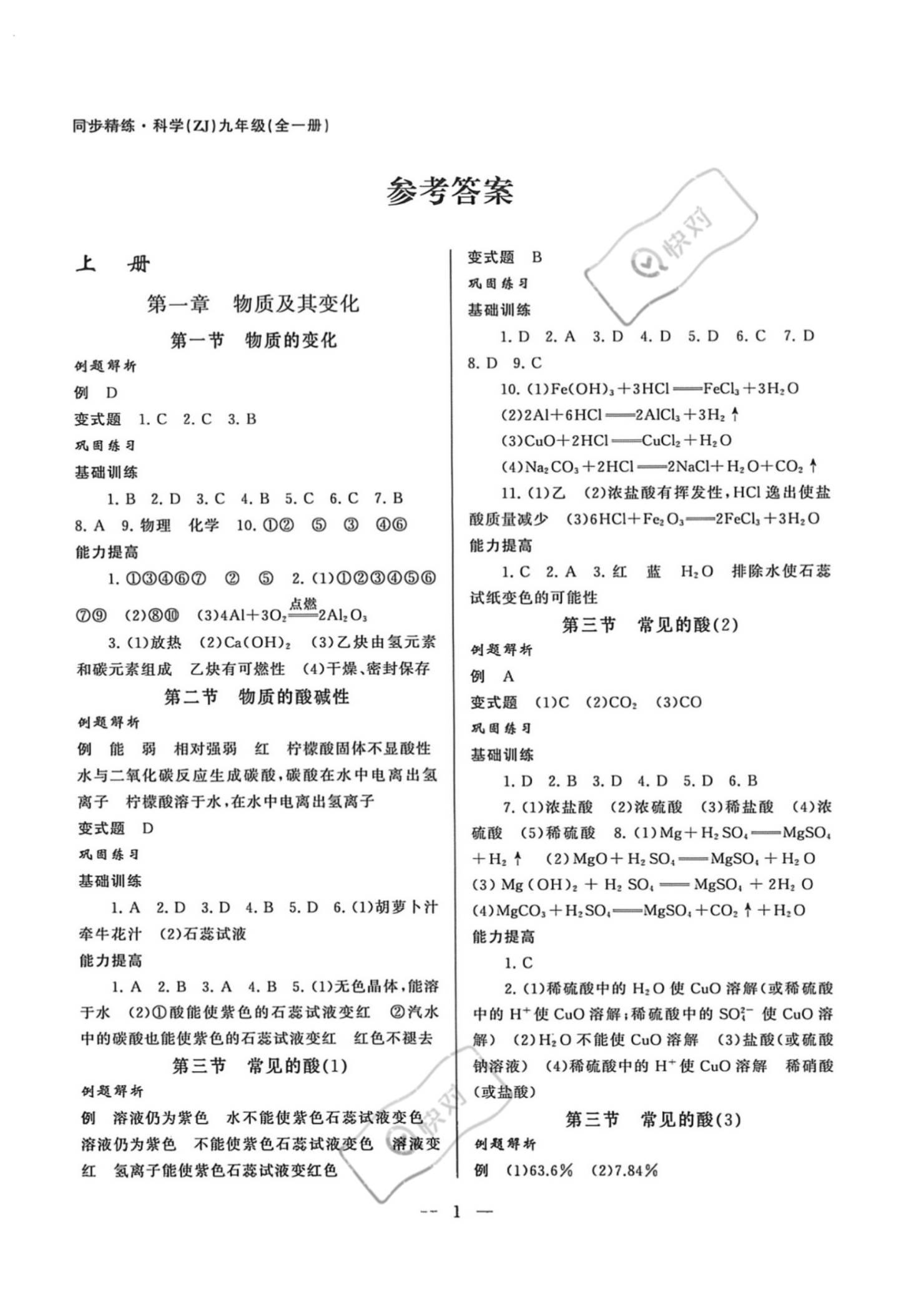 2021年同步精练九年级科学浙教版