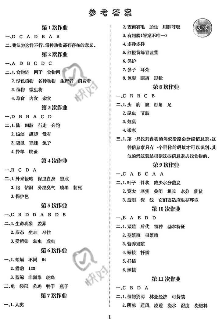 2021年暑假作业五年级科学鄂教版长江出版社