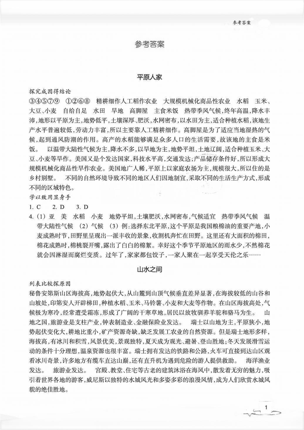 2021年快乐暑假玩转假期活动手册(合订本)七年级通用版浙江教育出版社
