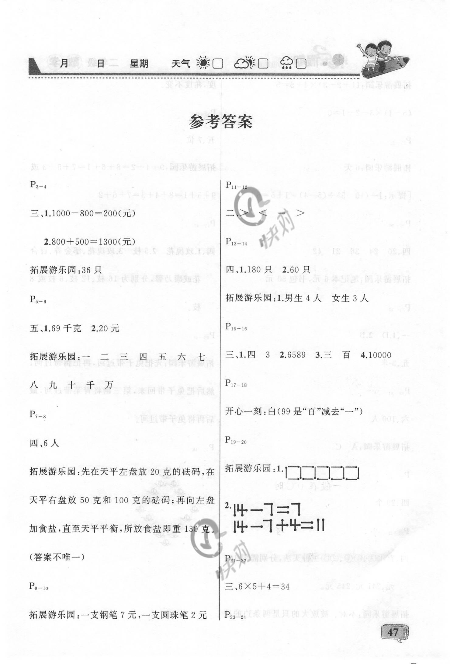 2019年快乐假期(暑假)二年级数学人教版无