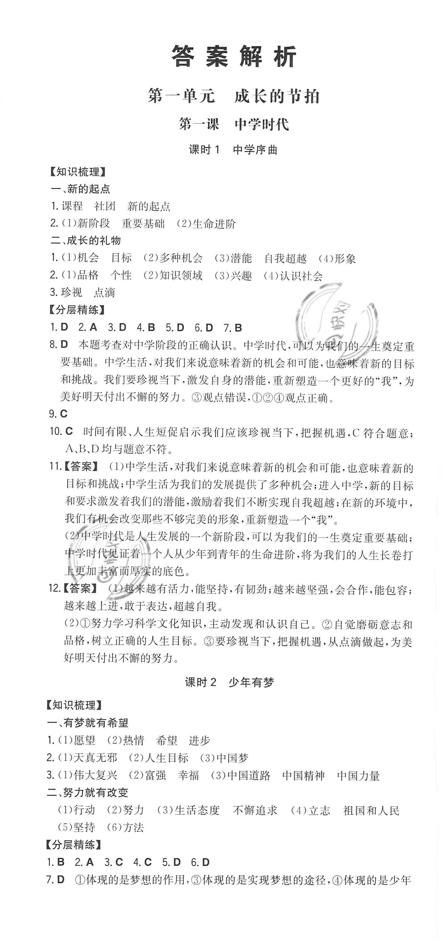 2021年一本同步训练(道德与法治)(安徽专版)七年级政治上册人教版
