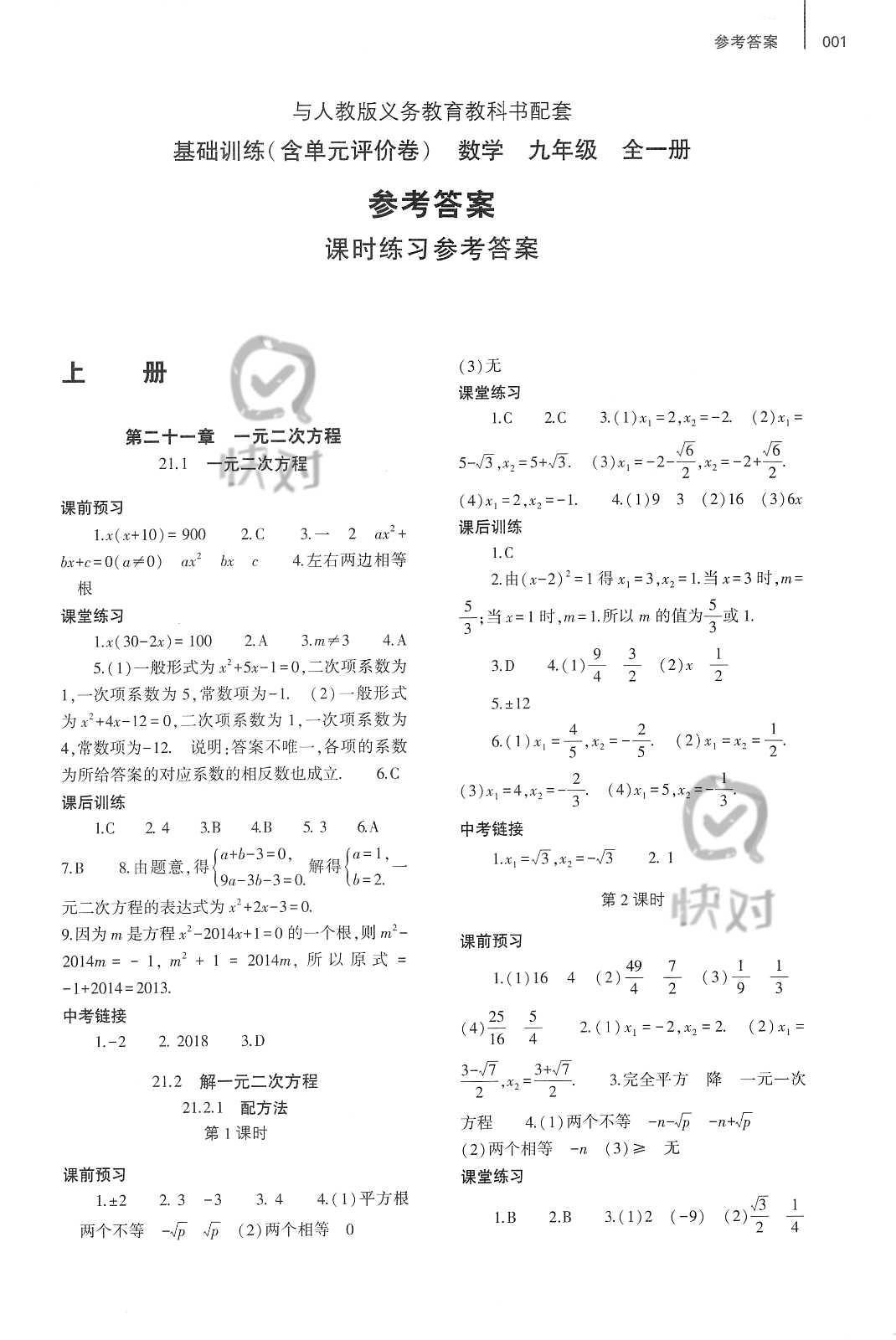 2021年基础训练九年级数学人教版