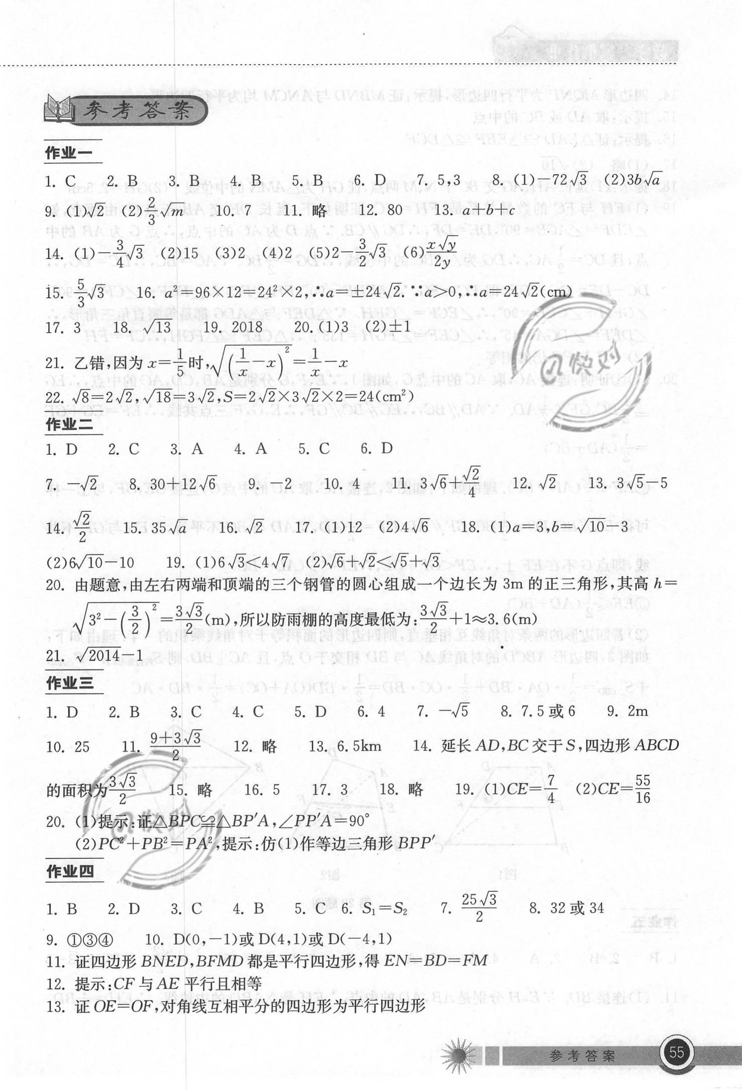 2020年长江作业本暑假作业八年级数学通用版湖北教育出版社