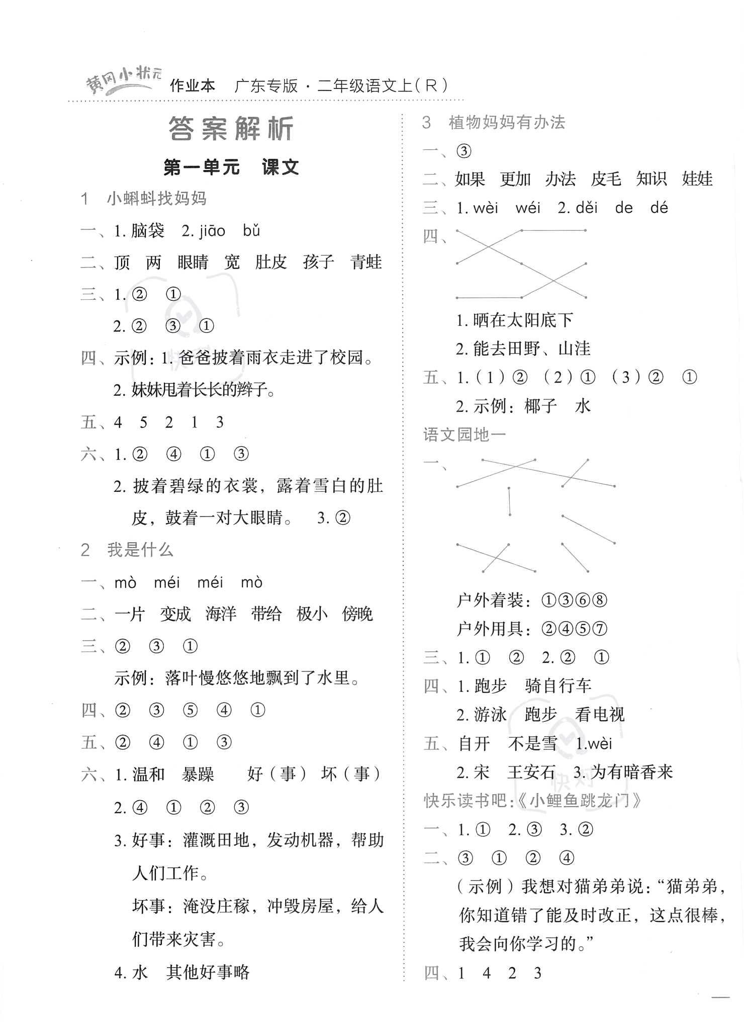 2021年黄冈小状元作业本二年级语文上册人教版广东专版