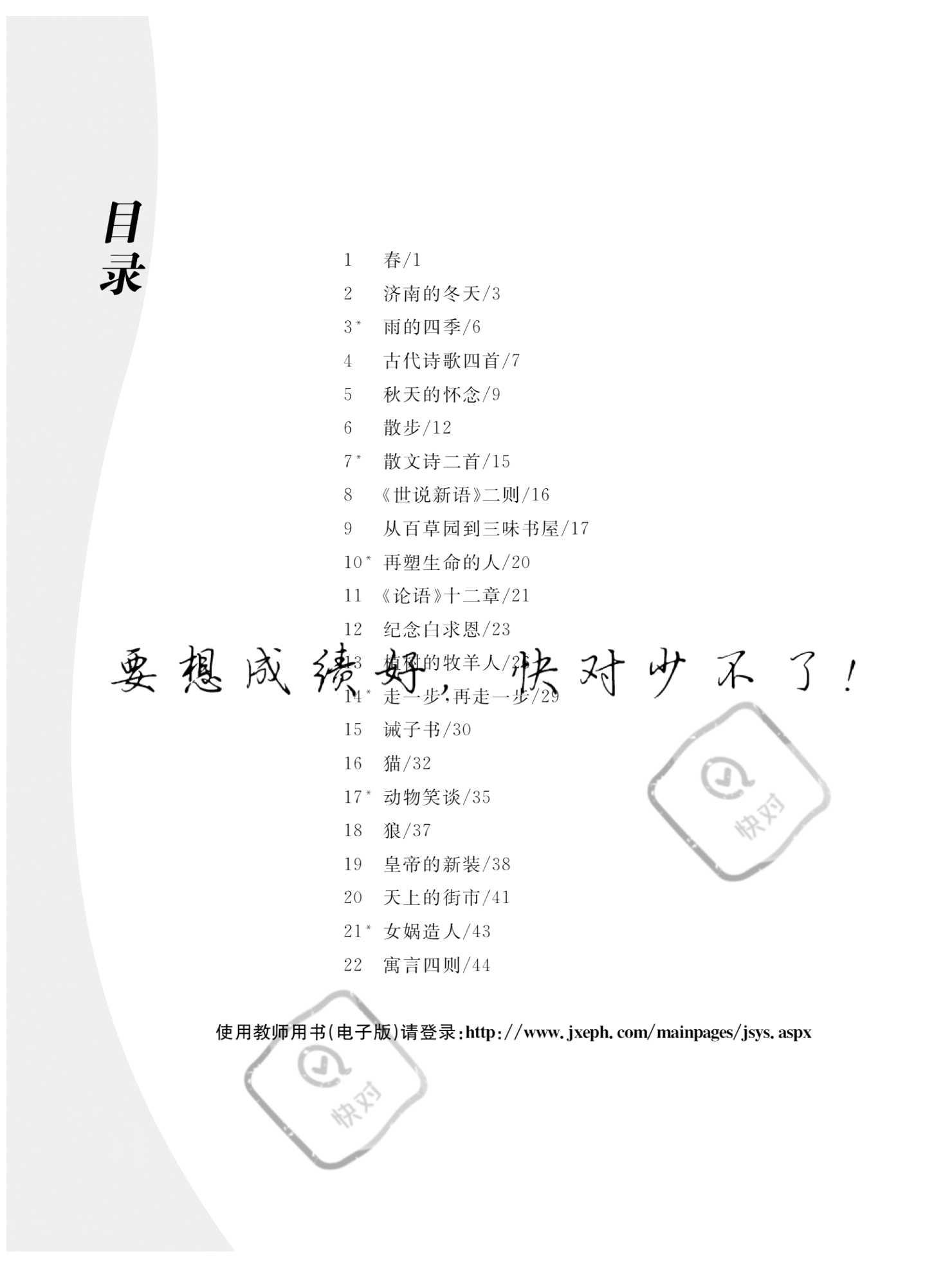 2021年语文作业本七年级语文上册人教版