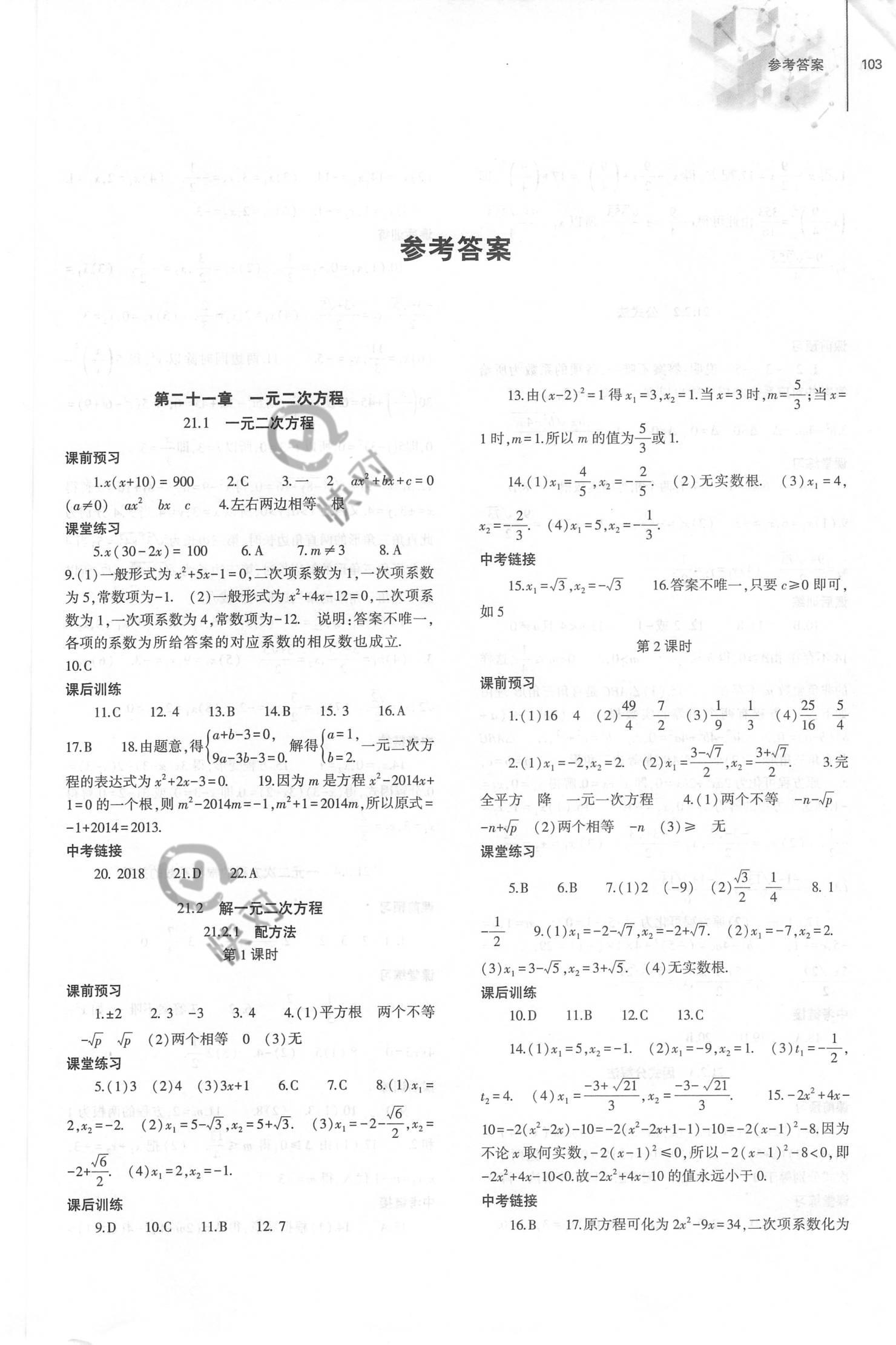 2021年初中同步练习册(山东专版)九年级数学上册人教版
