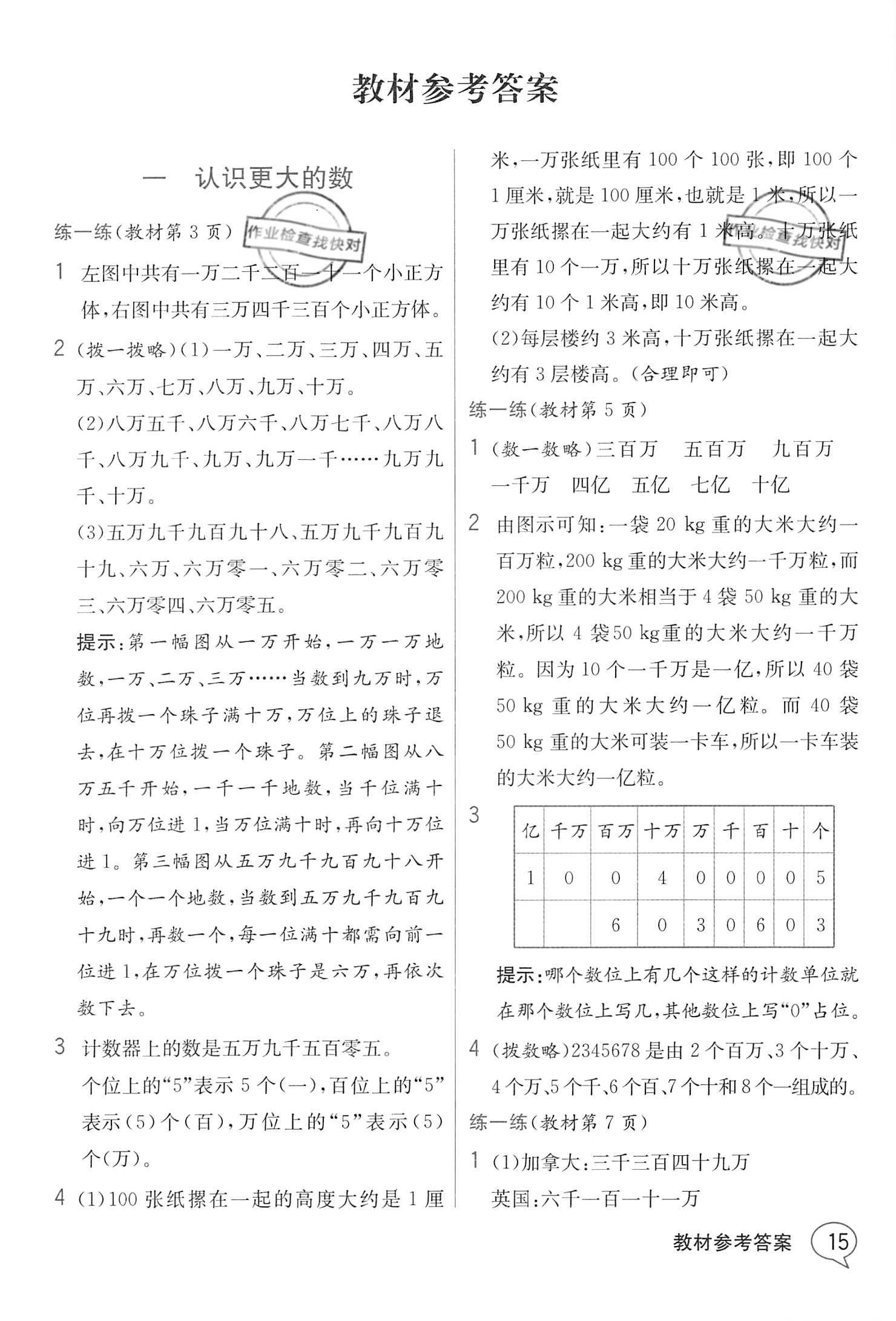 2021年教材课本四年级数学上册北师大版