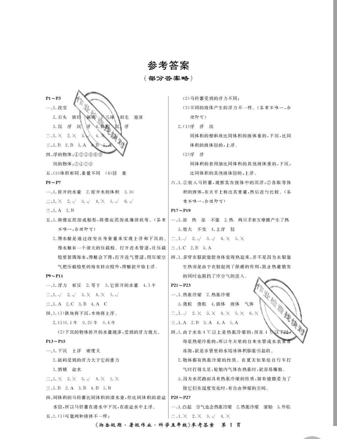 2020年湘岳假期暑假作业五年级科学教科版湖南 大学出版社