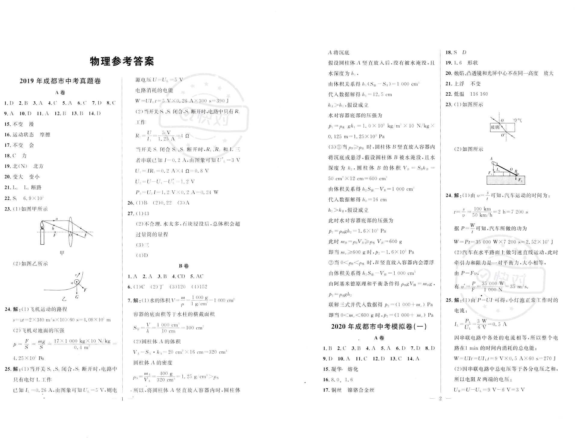 2021年金卷1号初中物理通用版