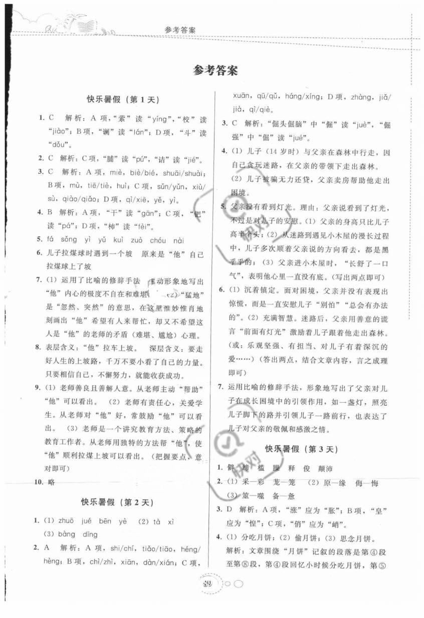 2021年暑假作业七年级语文人教版贵州人民出版社