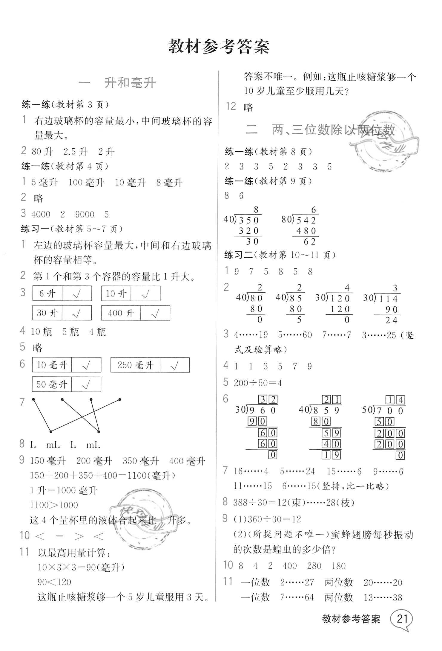 2021年教材课本四年级数学上册苏教版