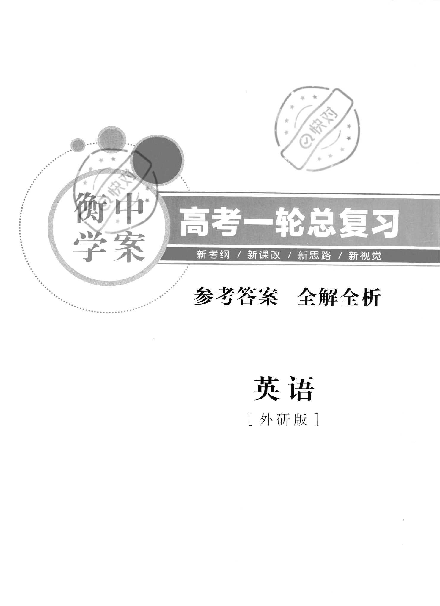 2021年衡中学案高中英语必修1外研版