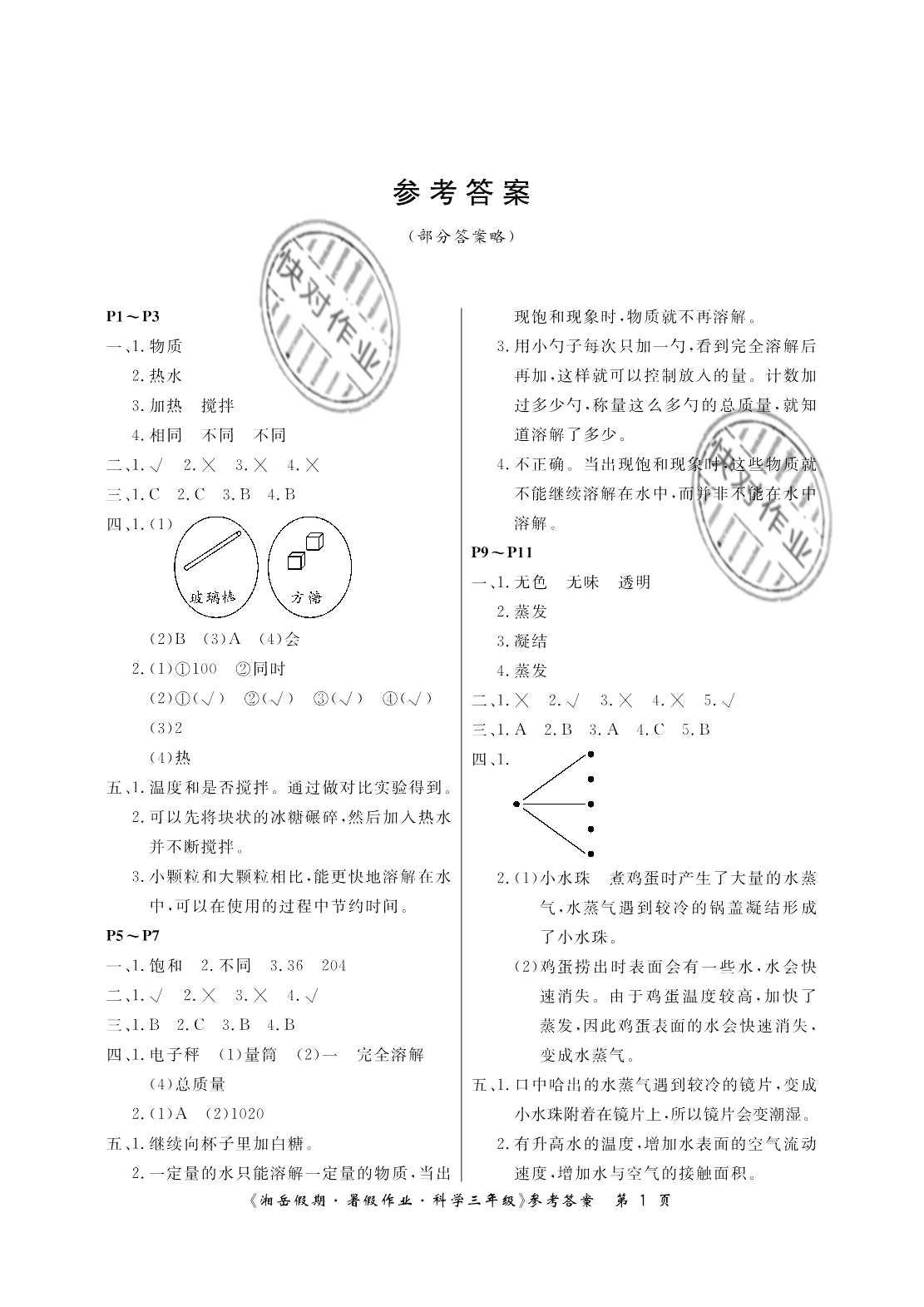 2020年湘岳假期(暑假)(湘科版)三年级科学