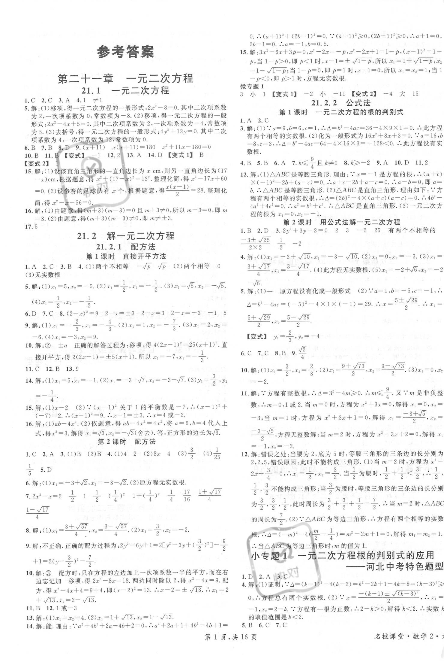 2021年名校课堂九年级数学上册人教版河北专版