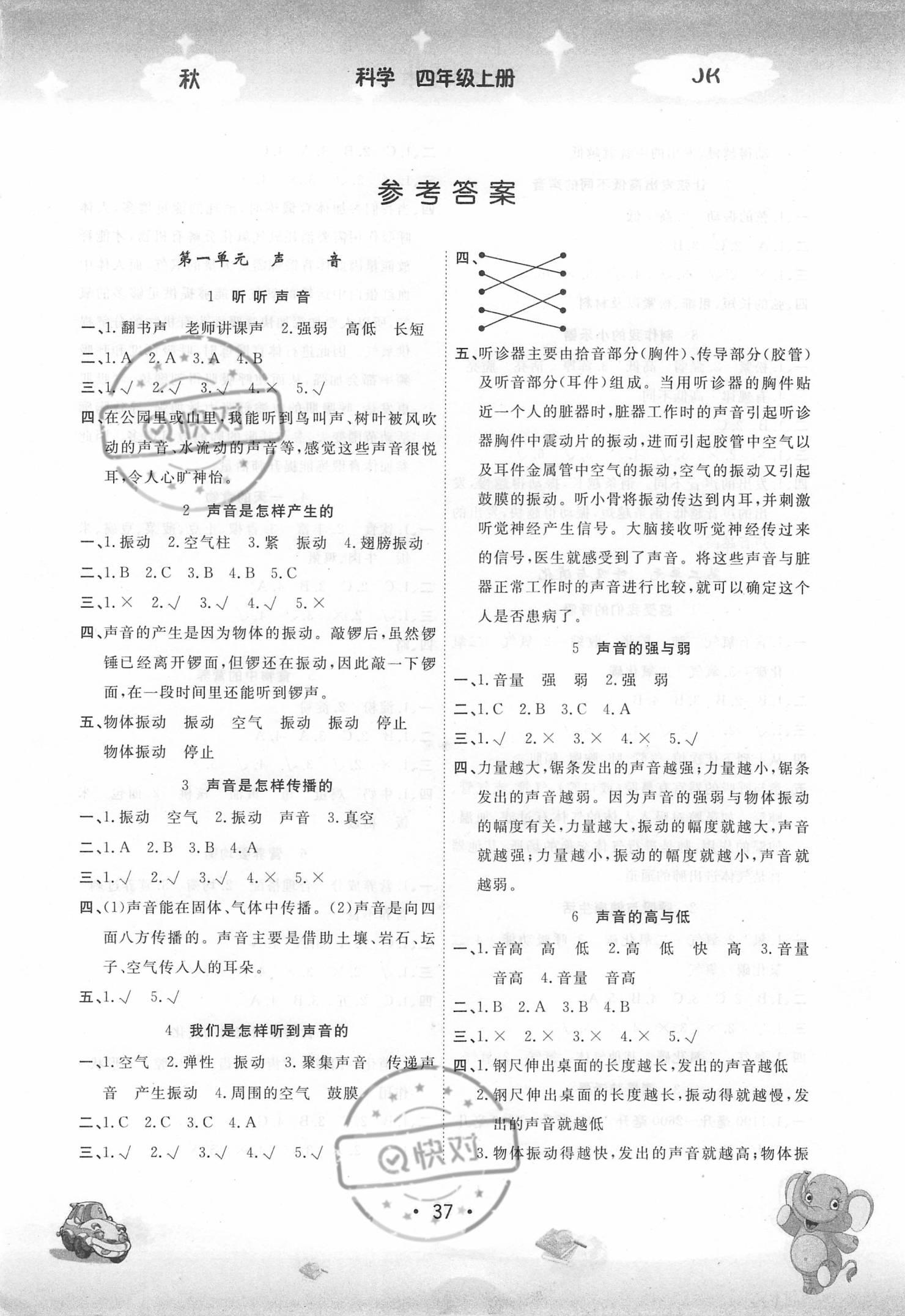 2020年名校作业本四年级科学上册教科版