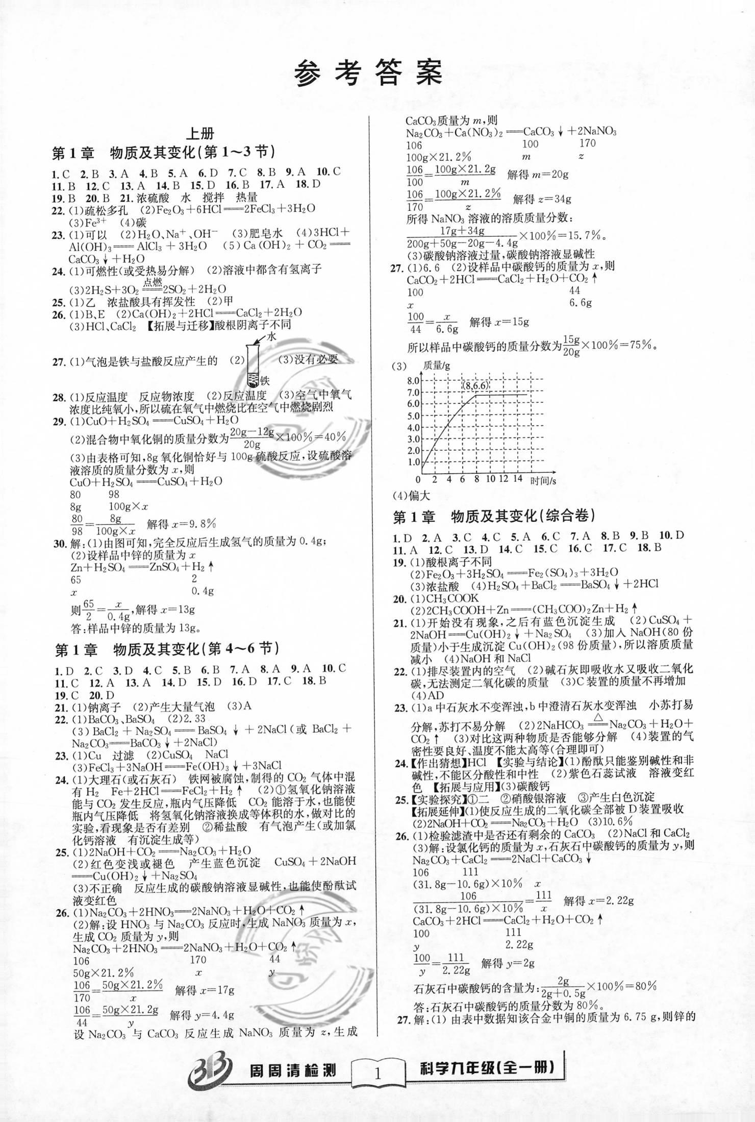 2021年周周清检测九年级科学浙教版