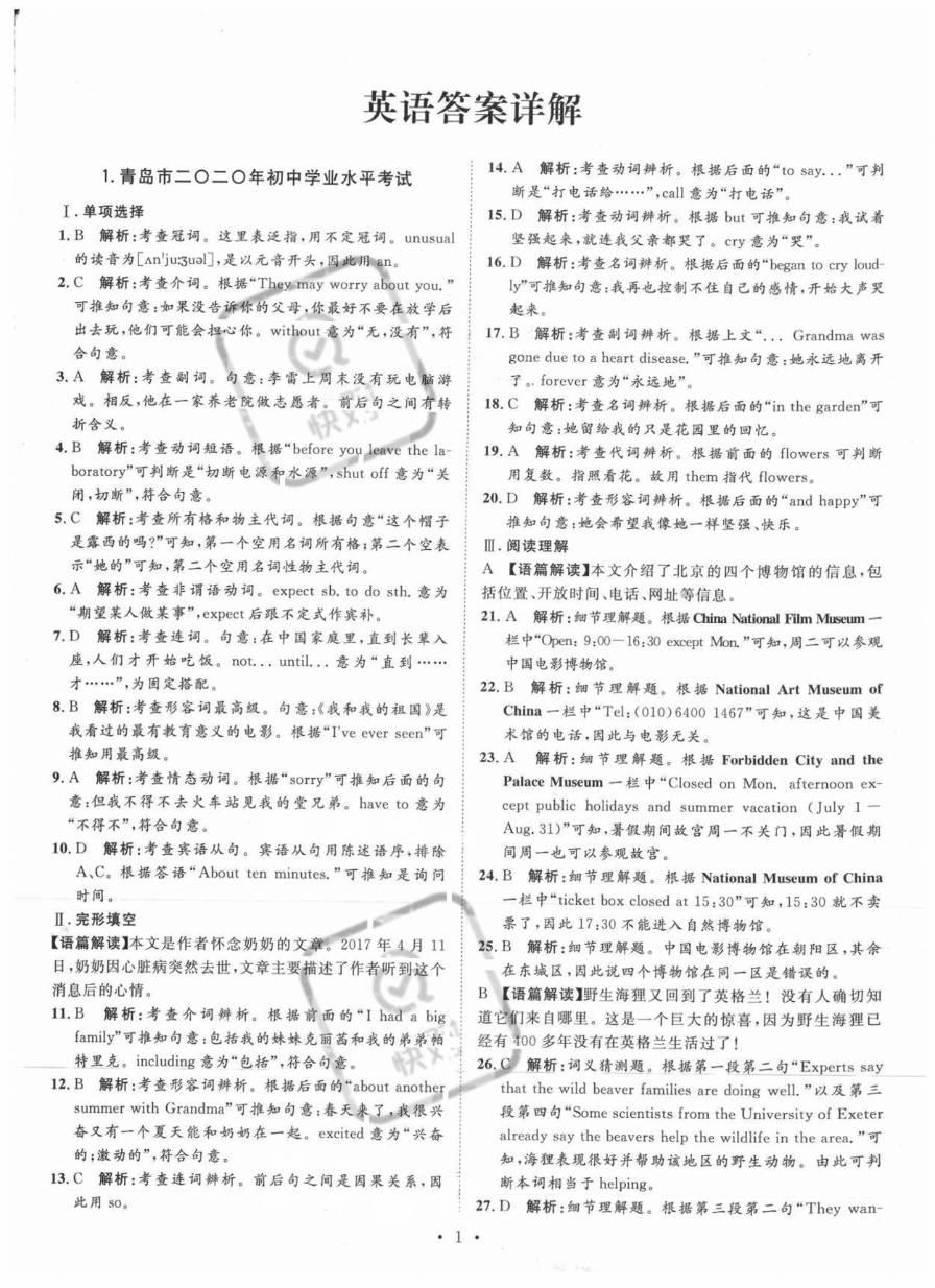 2021年正大图书中考试题汇编九年级英语全册通用版(山东专版)