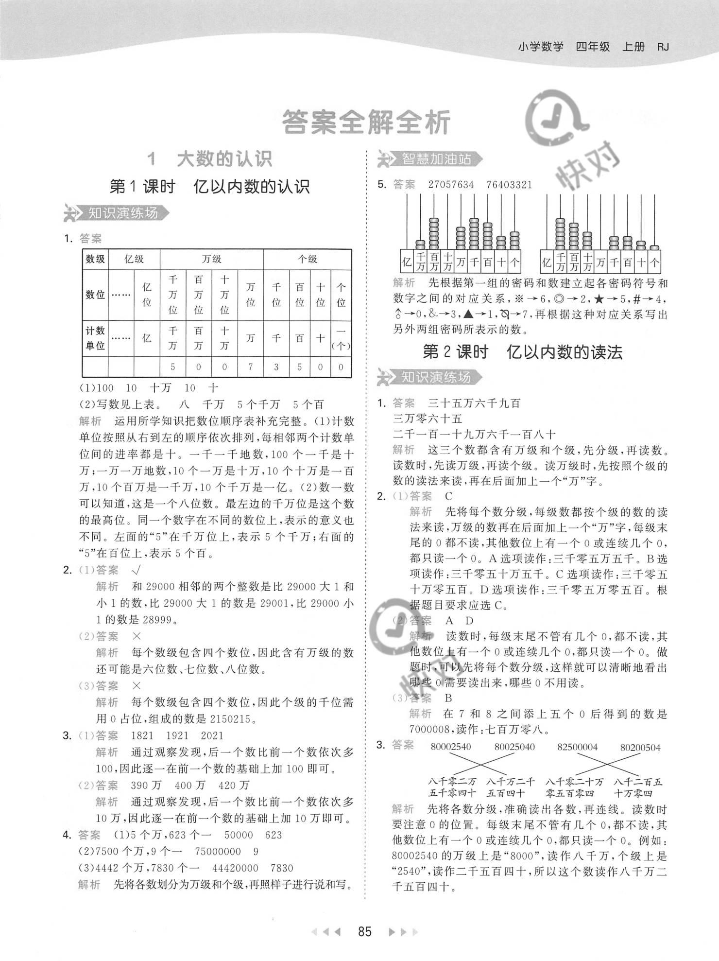 2021年5·3天天练四年级数学上册人教版