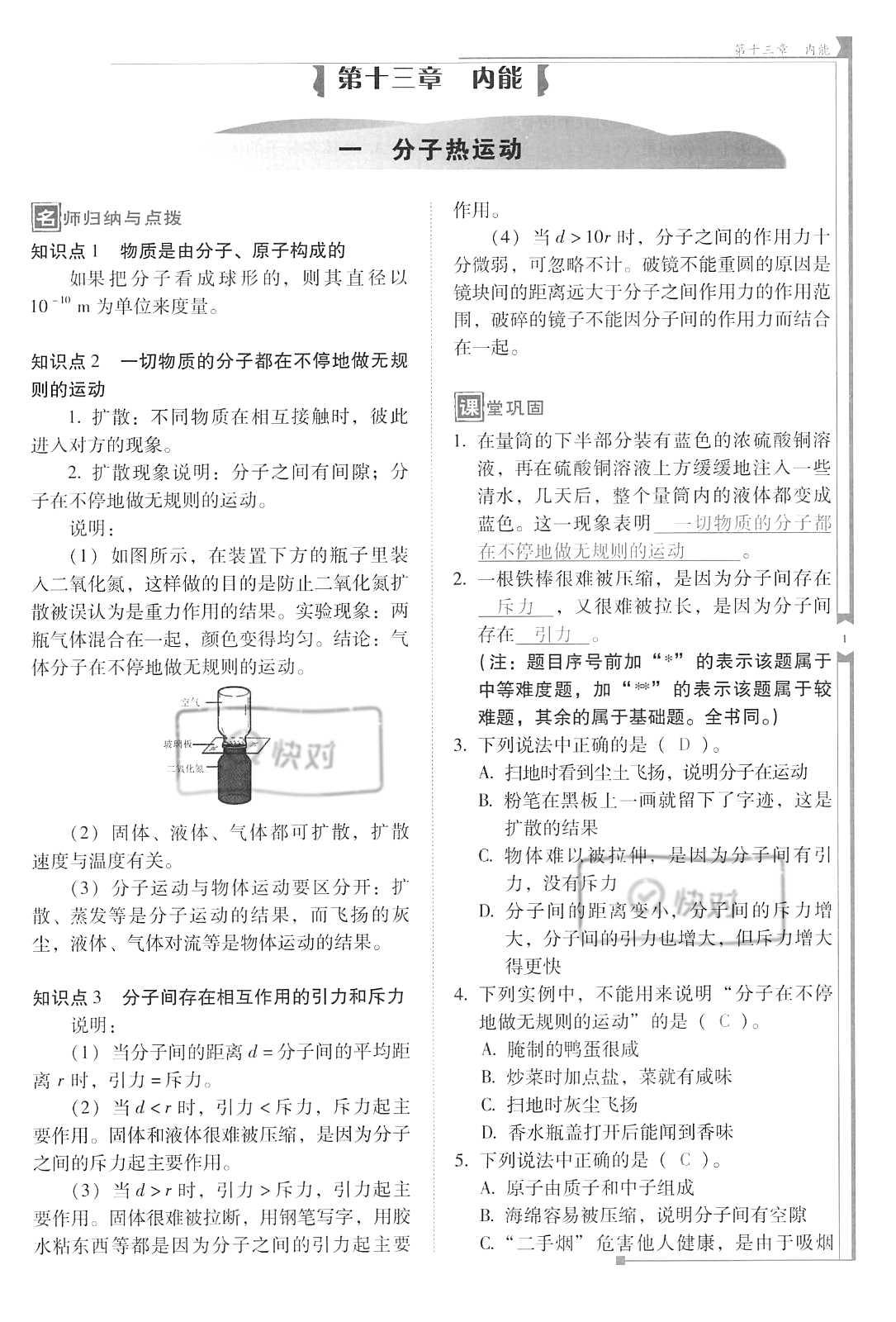 2021年云南省标准教辅优佳学案九年级物理上册人教版