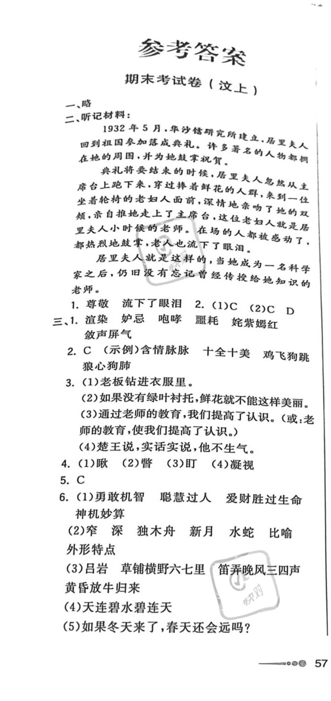 2019年济宁真题汇编五年级历史下册人教版