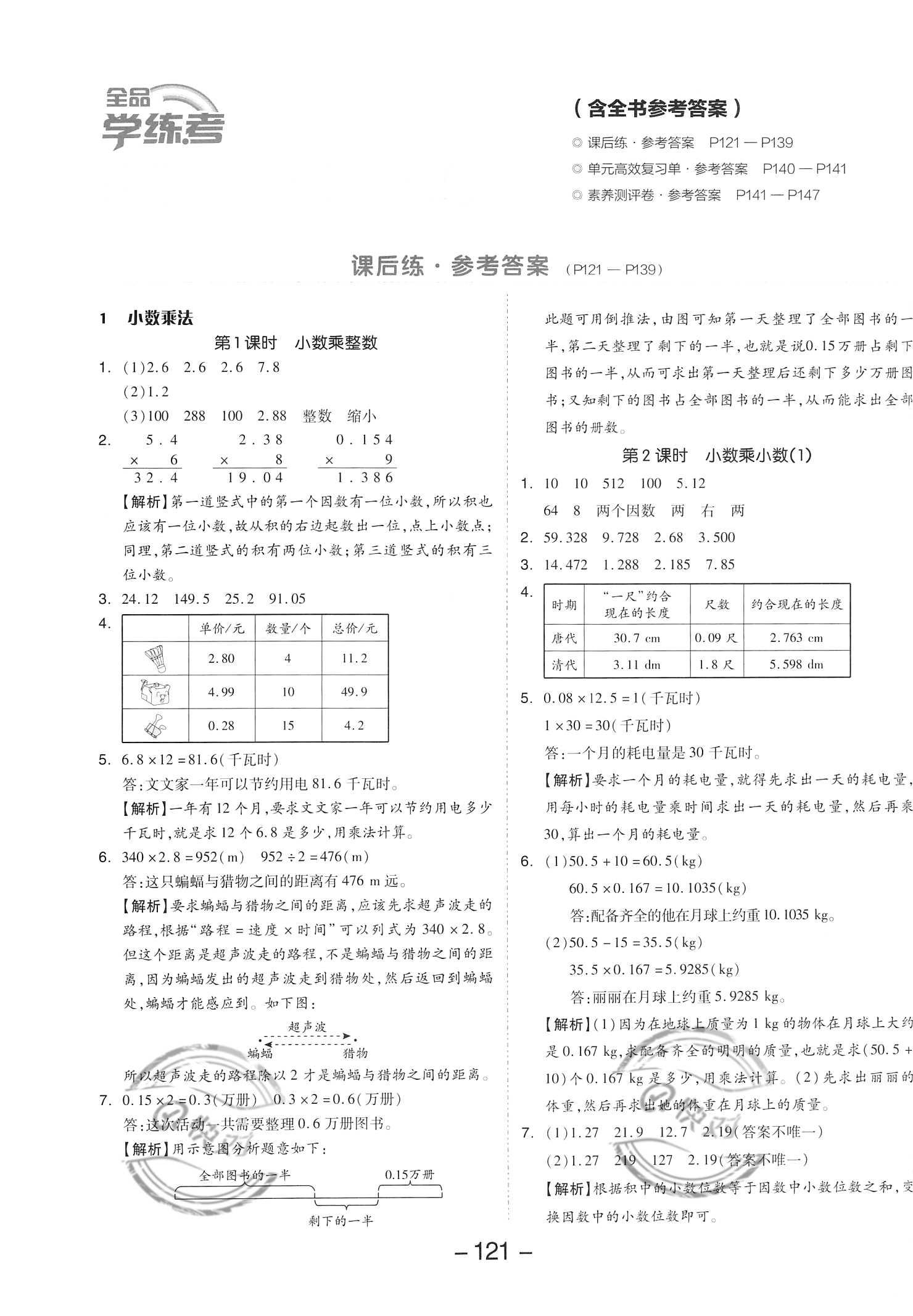 2021年全品学练考五年级数学上册人教版