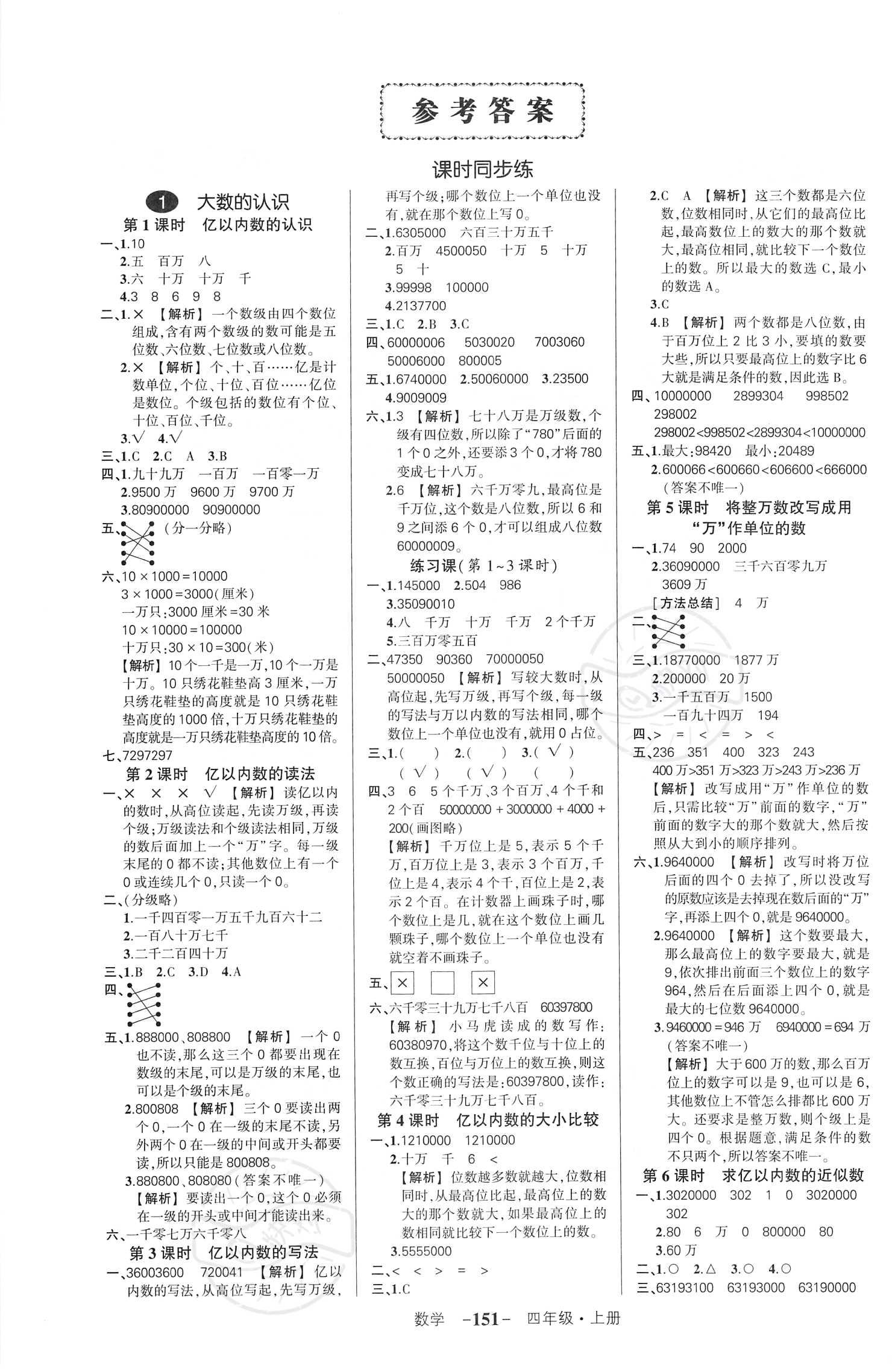 2021年创优作业100分(湖北专版)四年级数学上册人教版