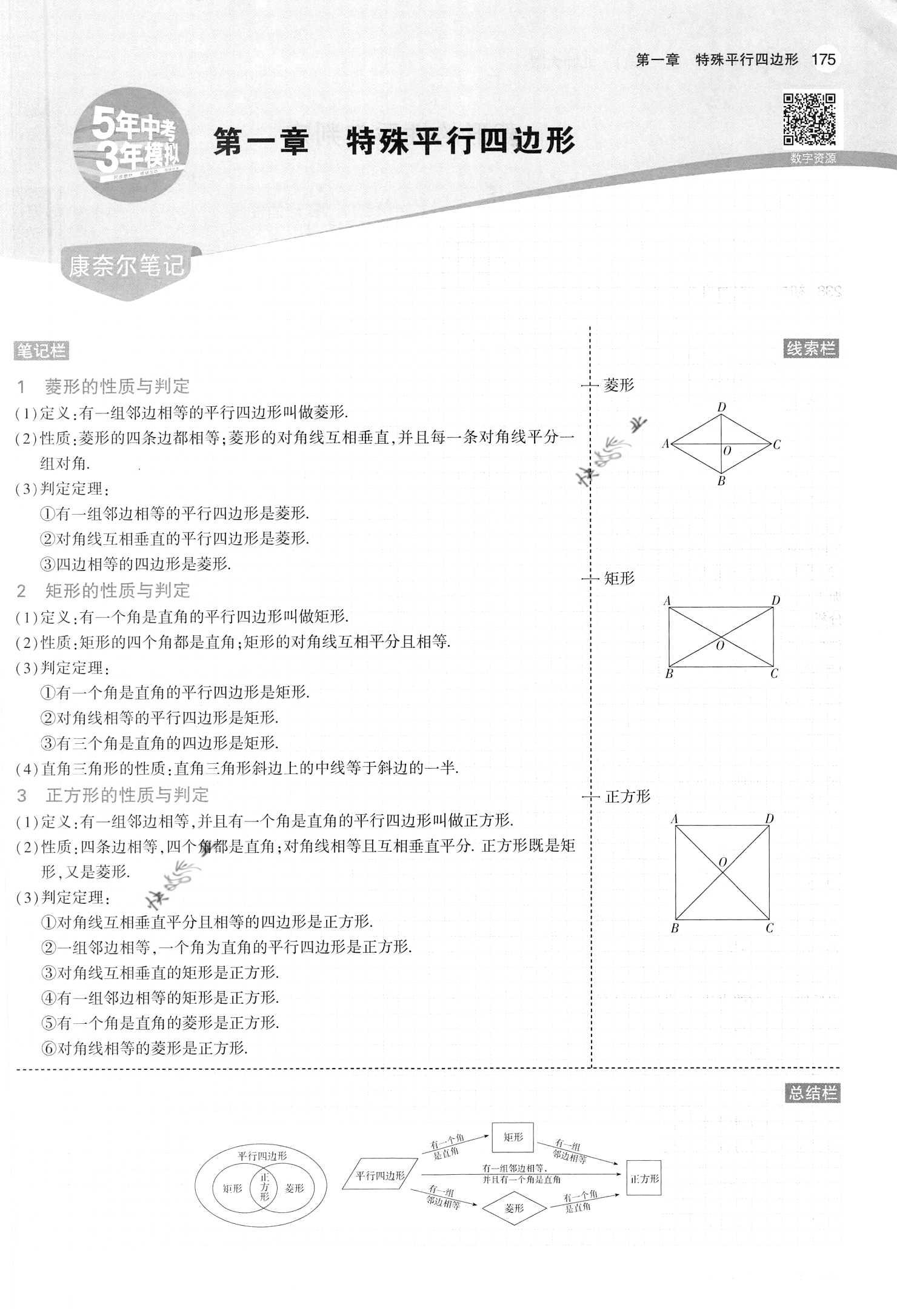 2021年教材课本九年级数学上册北师大版