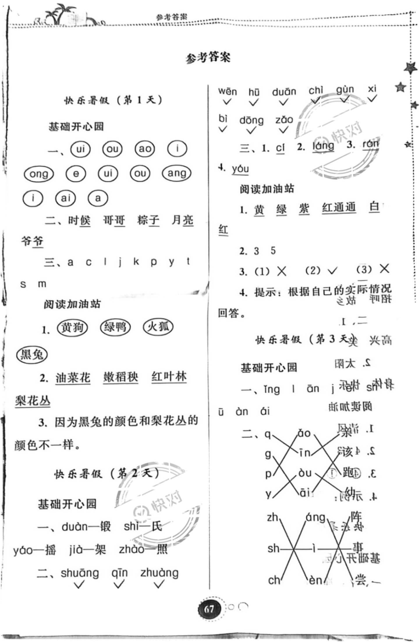 2019年暑假作业一年级语文人教版
