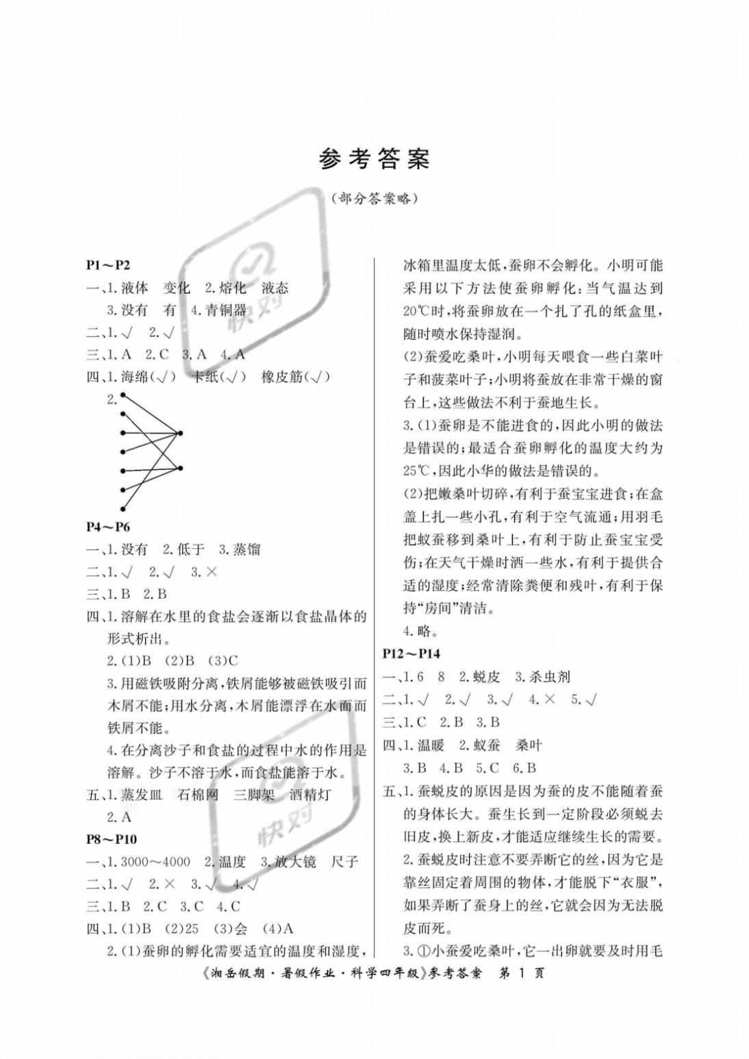 2021年湘岳假期暑假作业四年级科学湘科版