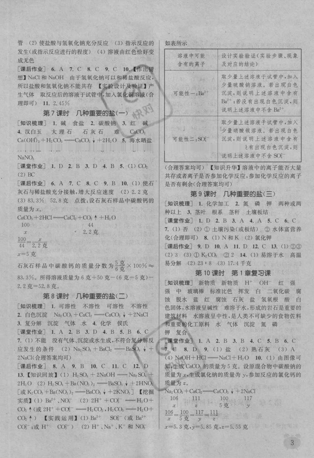2016年通城学典课时作业本九年级科学浙教版