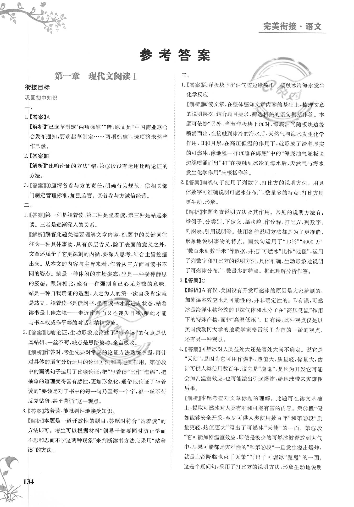2021年金太阳教育初高中完美衔接(暑假)高中语文必修1通用版江西高校出版社