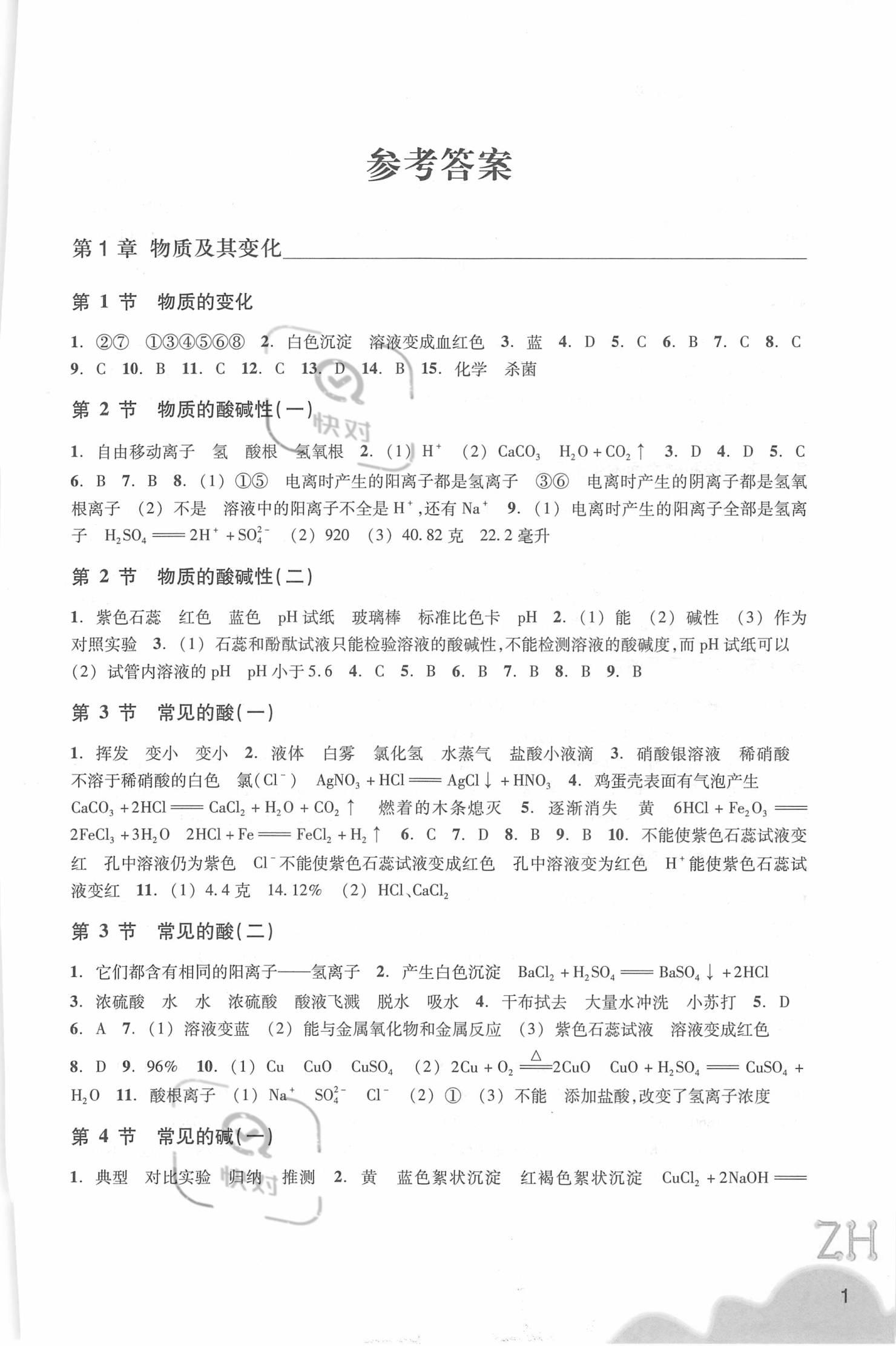 2020年科学作业本(B)九年级科学上册浙教版
