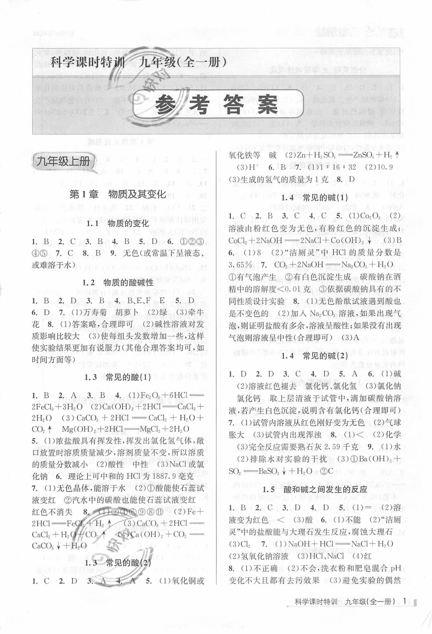 2021年课时特训(Z)(浙江专版)九年级科学