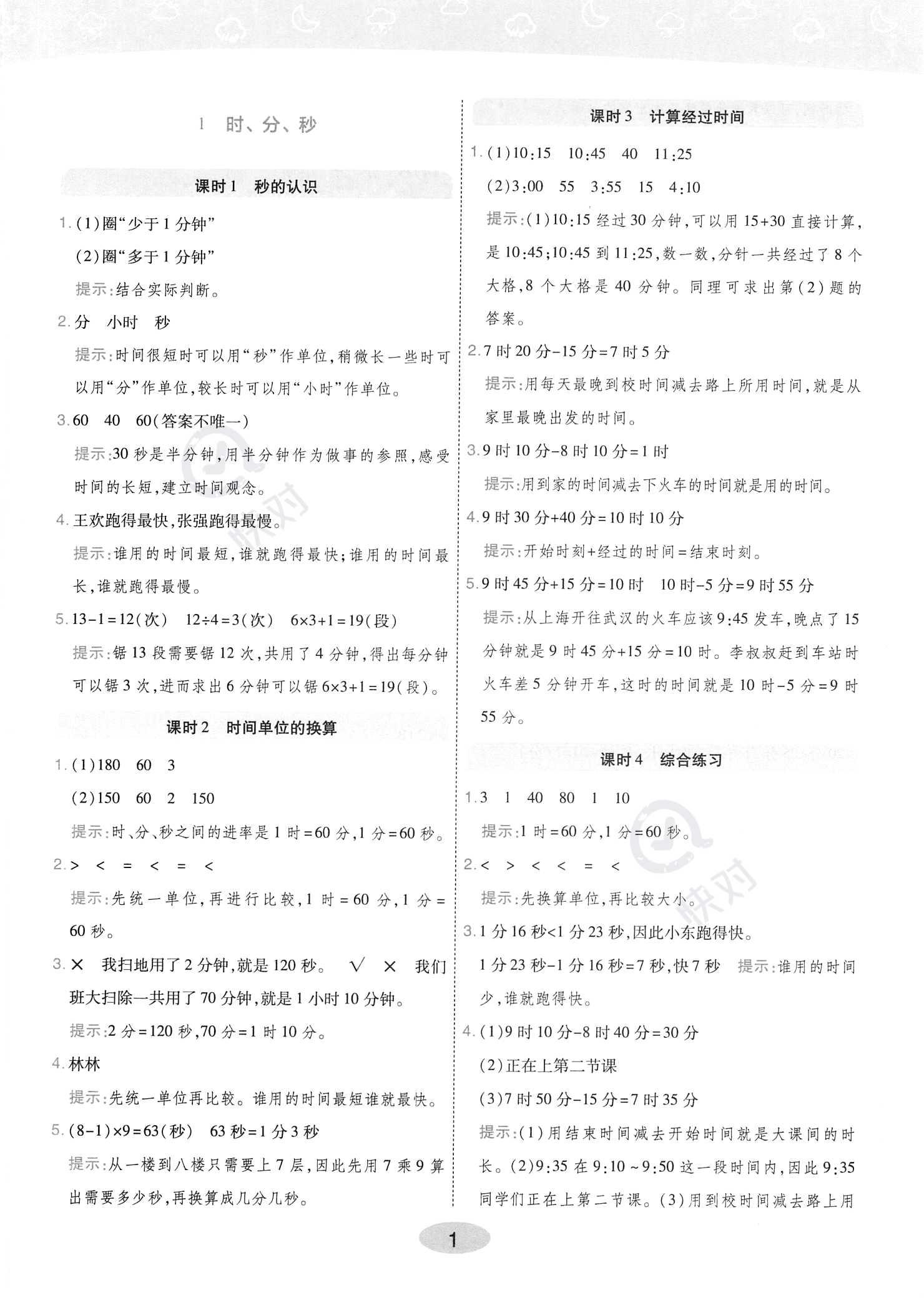 2021年黄冈同步训练三年级数学上册人教版