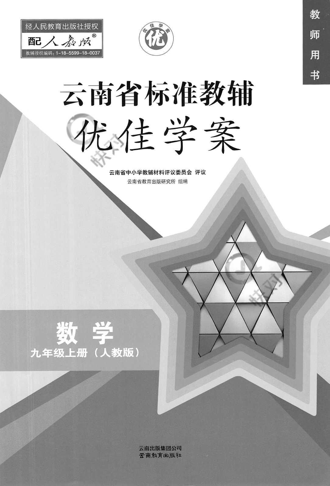 2021年云南省标准教辅优佳学案九年级数学上册人教版