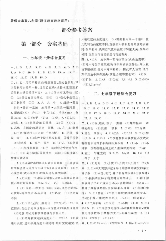 2021年暑假大串联八年级科学浙教版