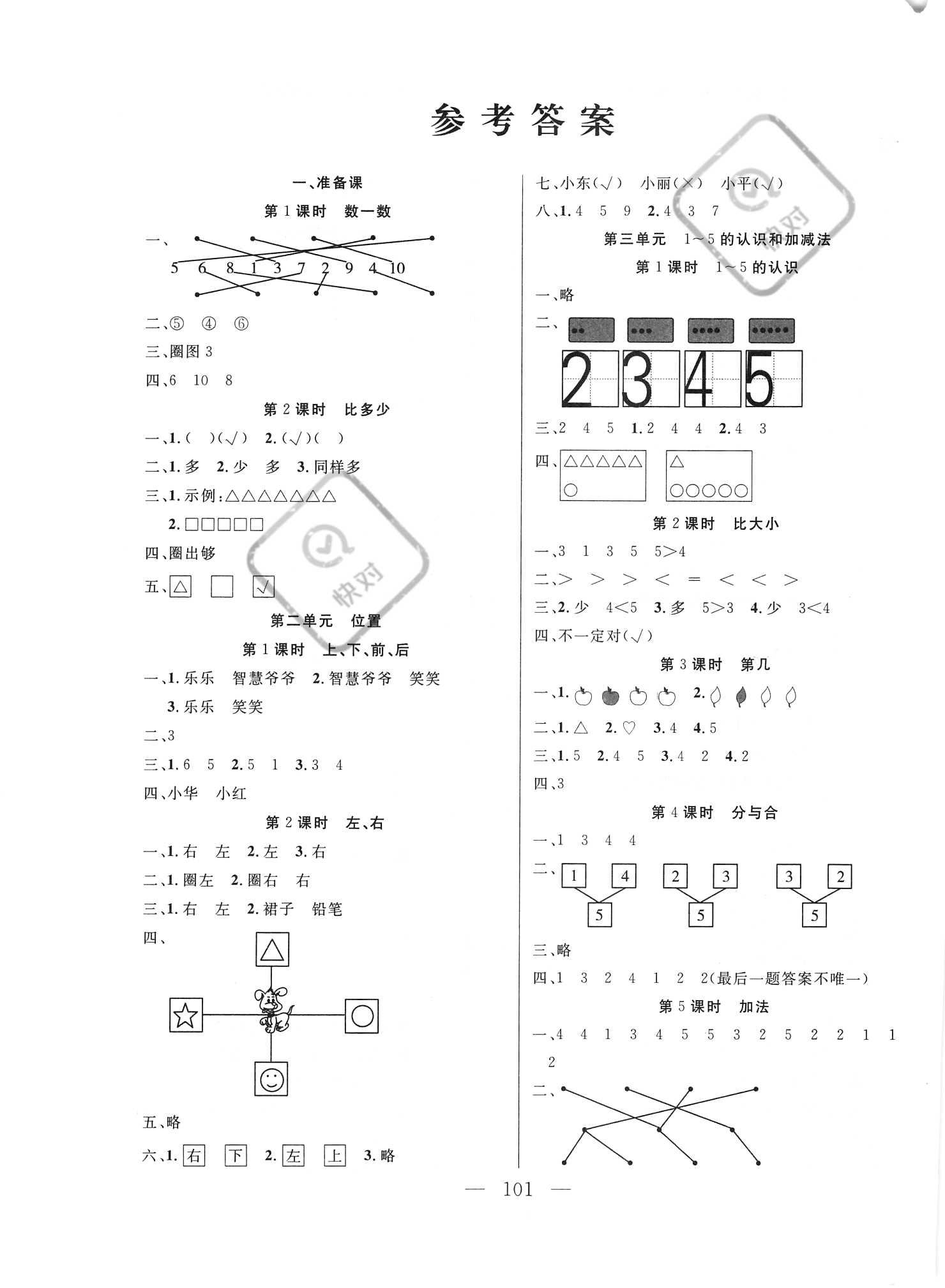 2021年学霸课堂一年级数学上册人教版