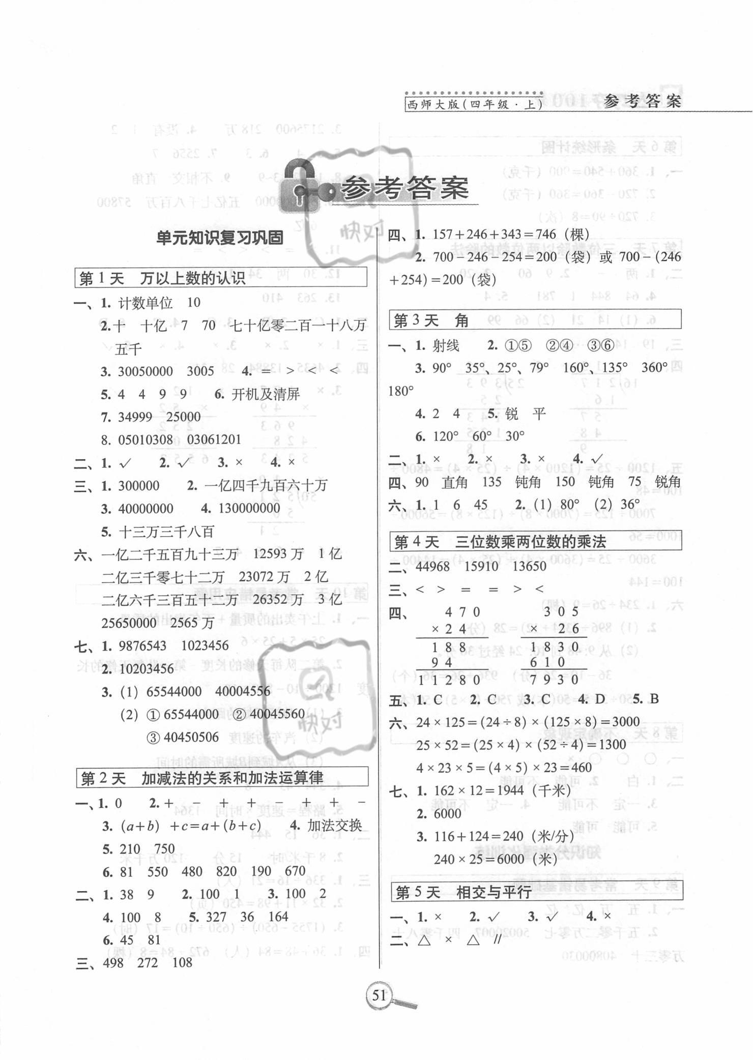 2021年15天巧夺100分四年级数学上册西师版