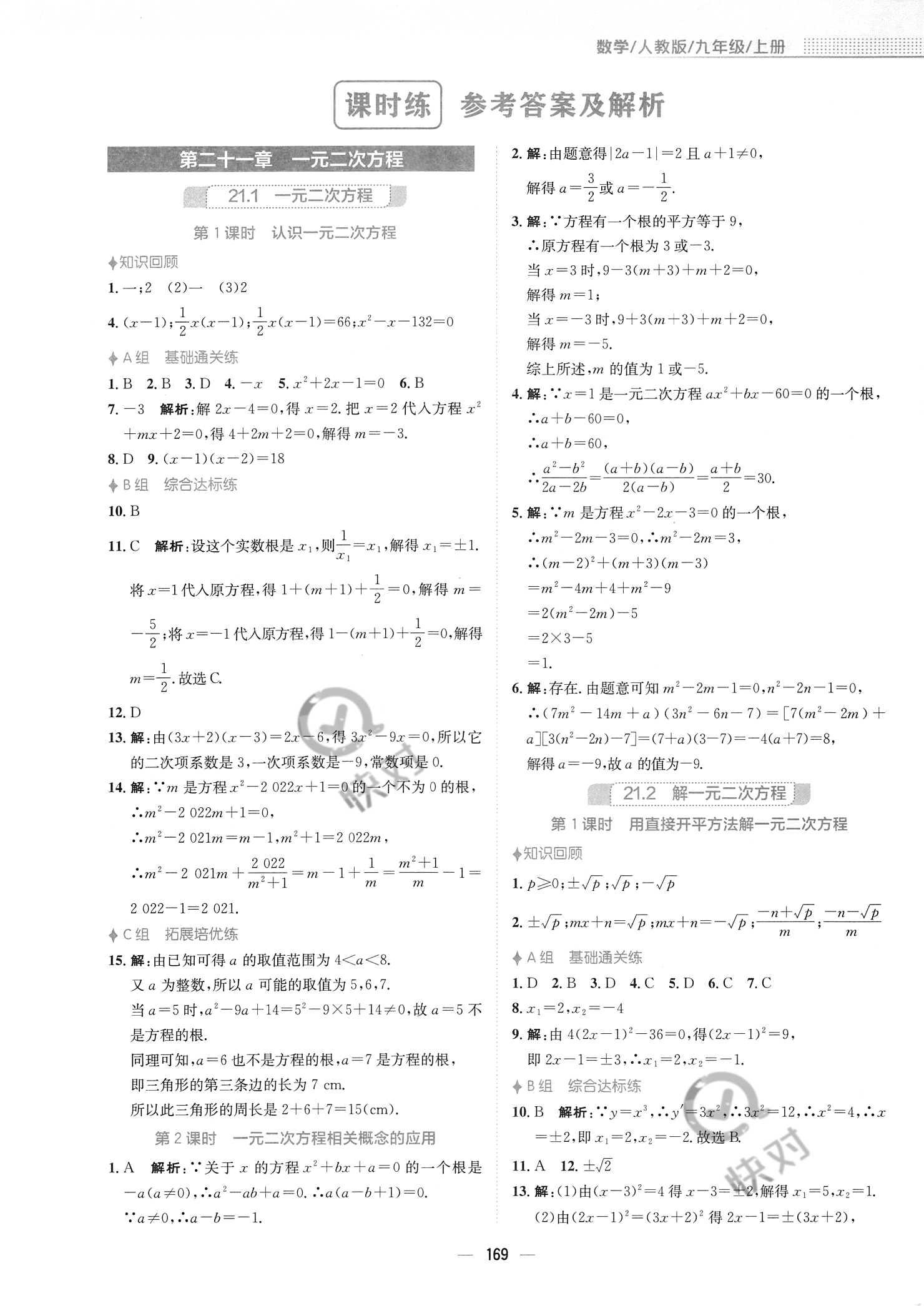 2021年新编基础训练九年级数学上册人教版