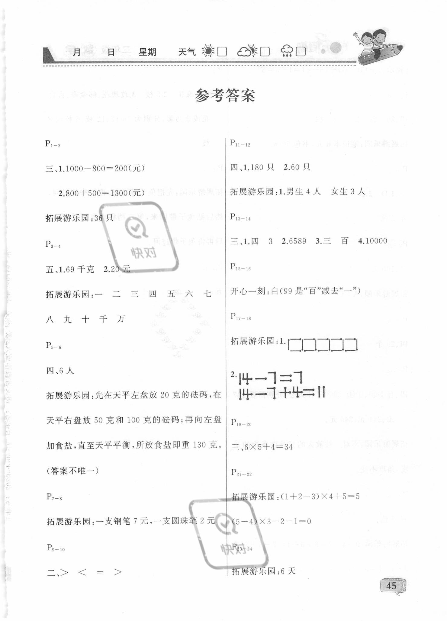 2021年快乐假期(暑假)二年级数学人教版吉林出版集团股份有限公司