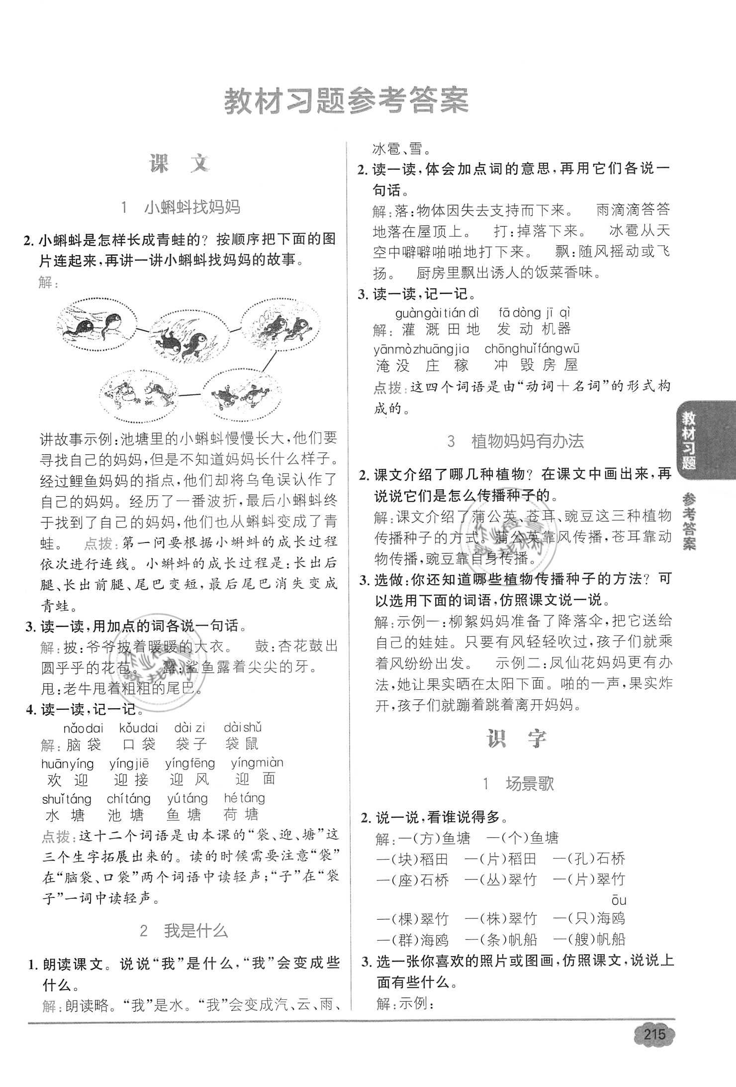 2021年教材课本二年级语文上册人教版