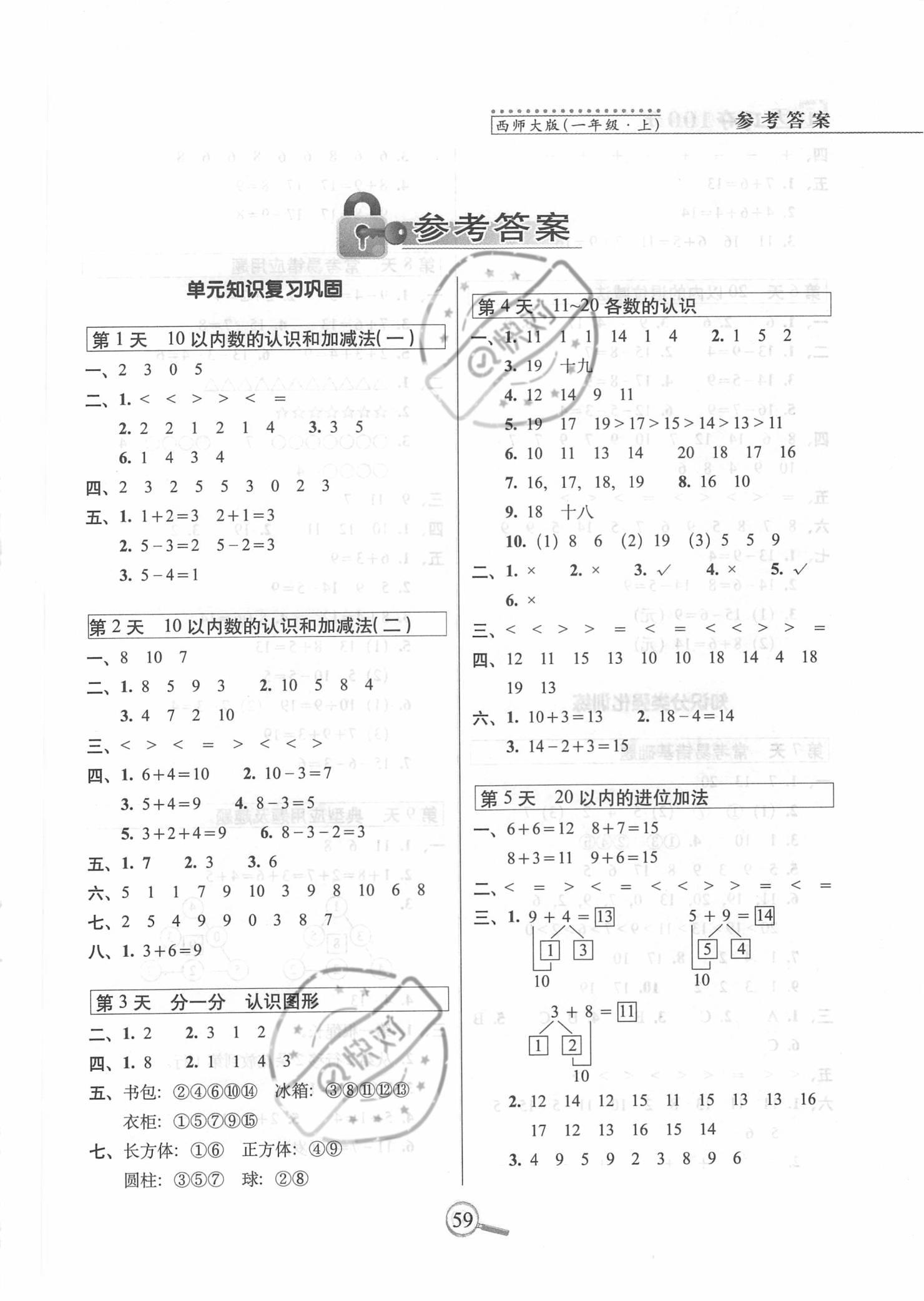 2021年15天巧夺100分一年级数学上册西师版