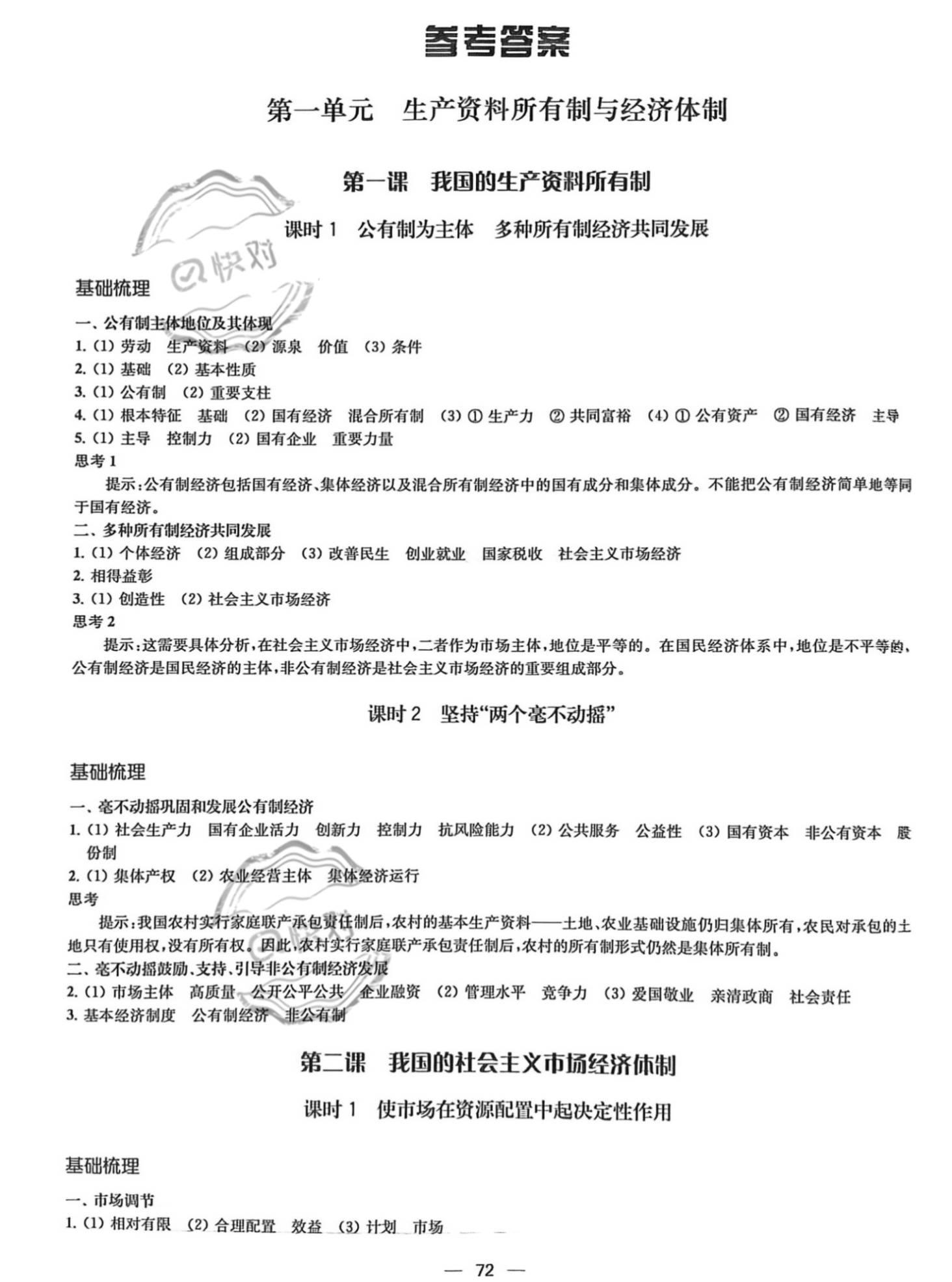 2021年凤凰新学案(必修2)高中政治统编版