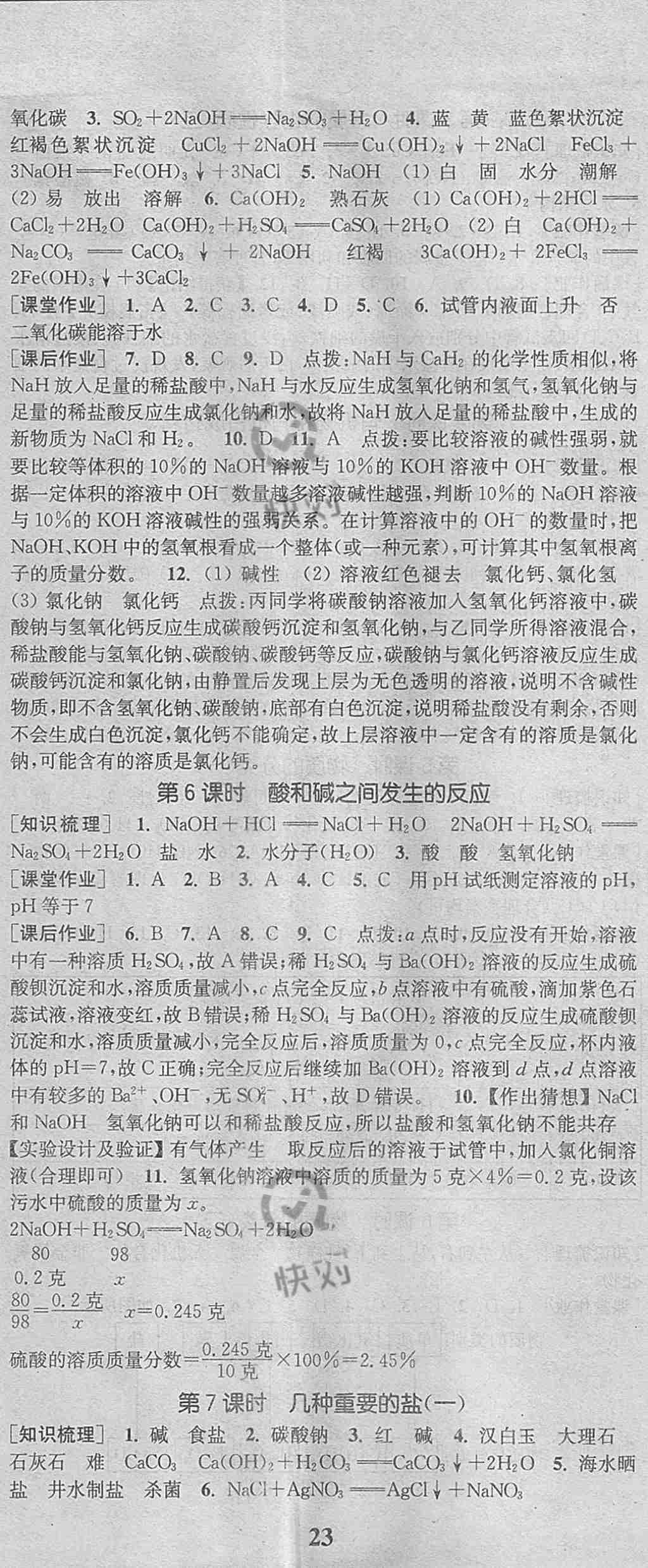 2017年通城学典课时作业本九年级科学浙教版